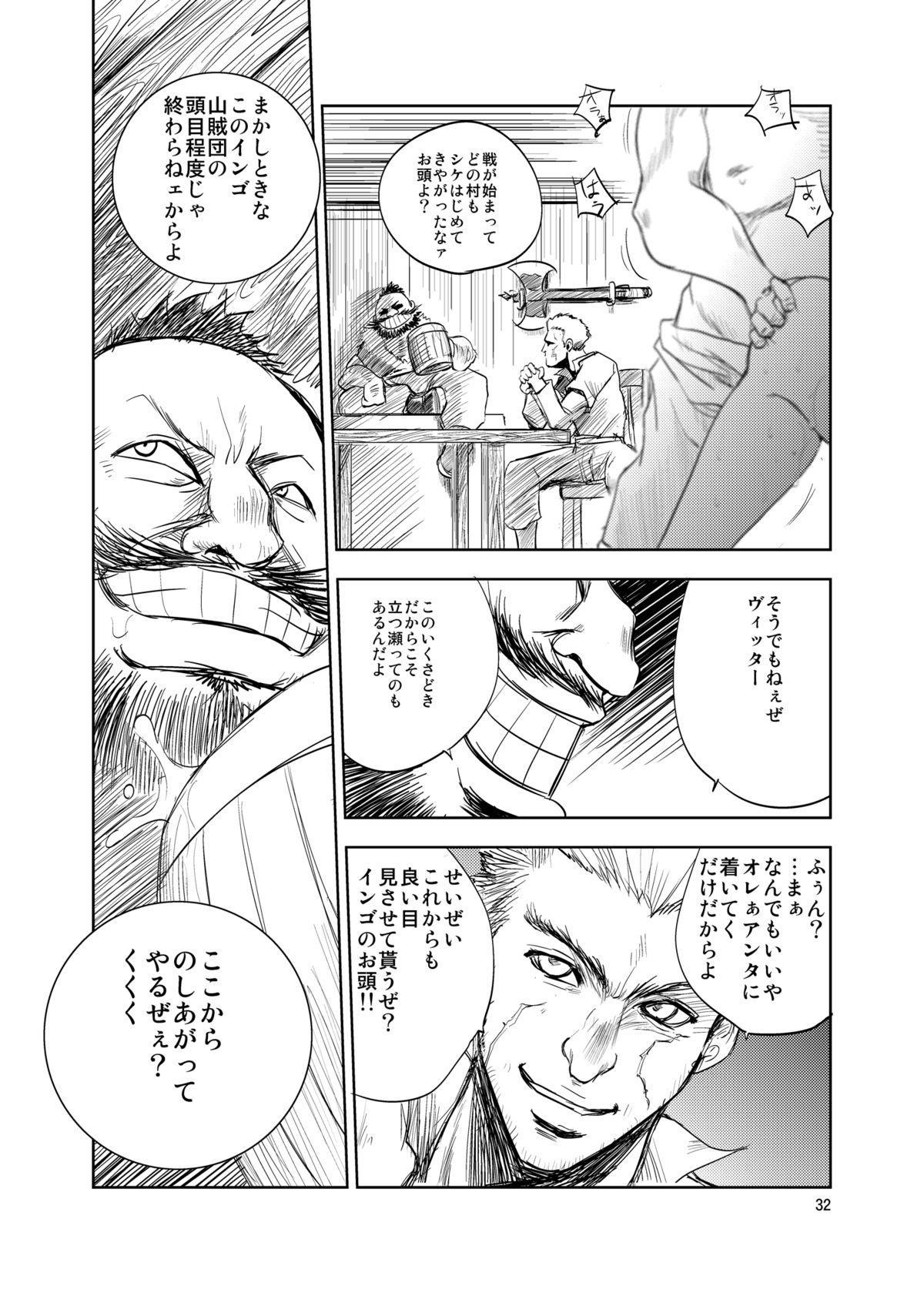 GRASSEN'S WAR ANOTHER STORY Ex #01 Node Shinkou I 31