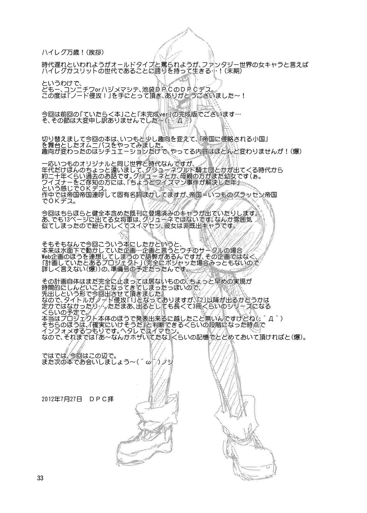 GRASSEN'S WAR ANOTHER STORY Ex #01 Node Shinkou I 32
