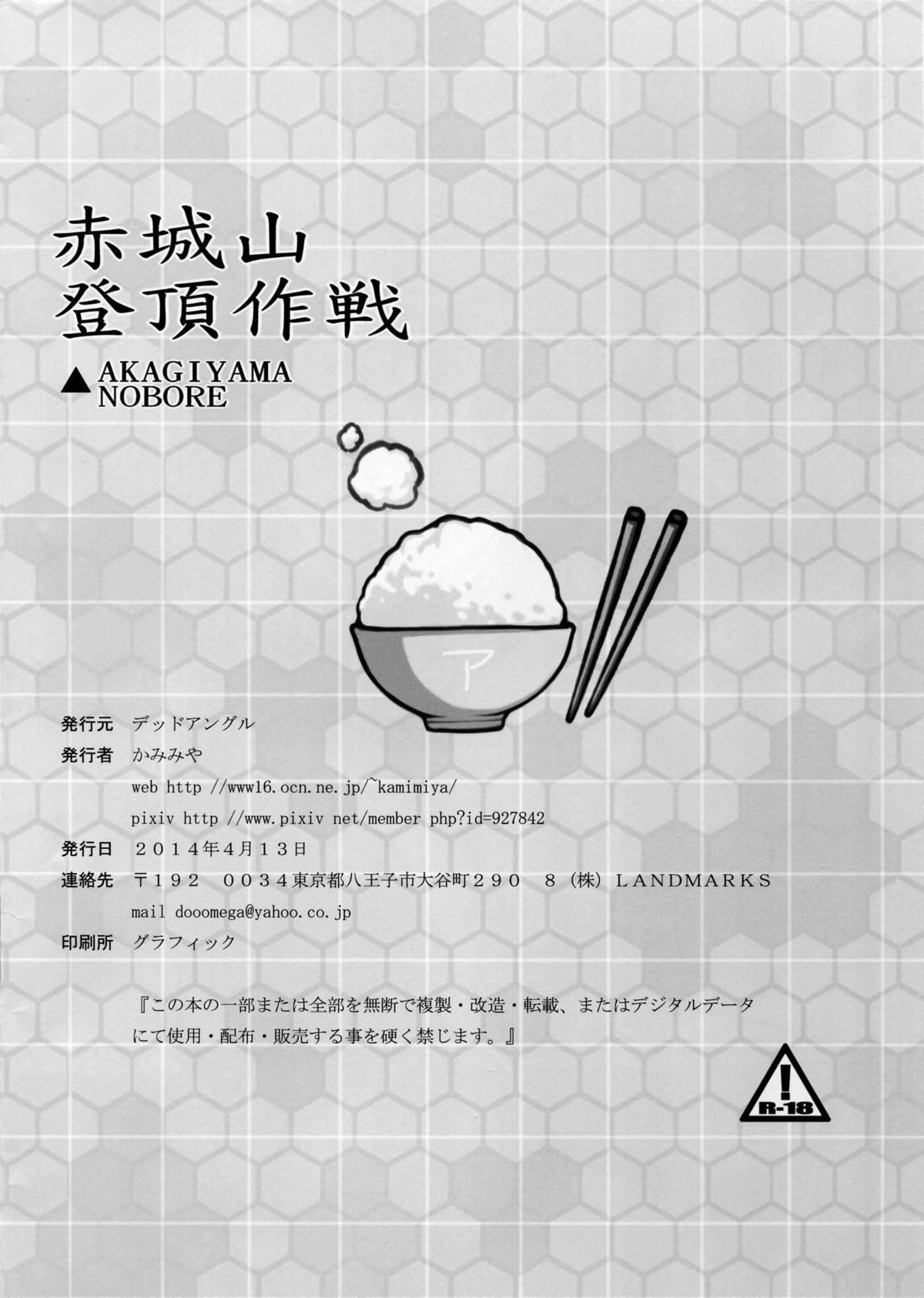 Akagi Yama Touchou Sakusen 17
