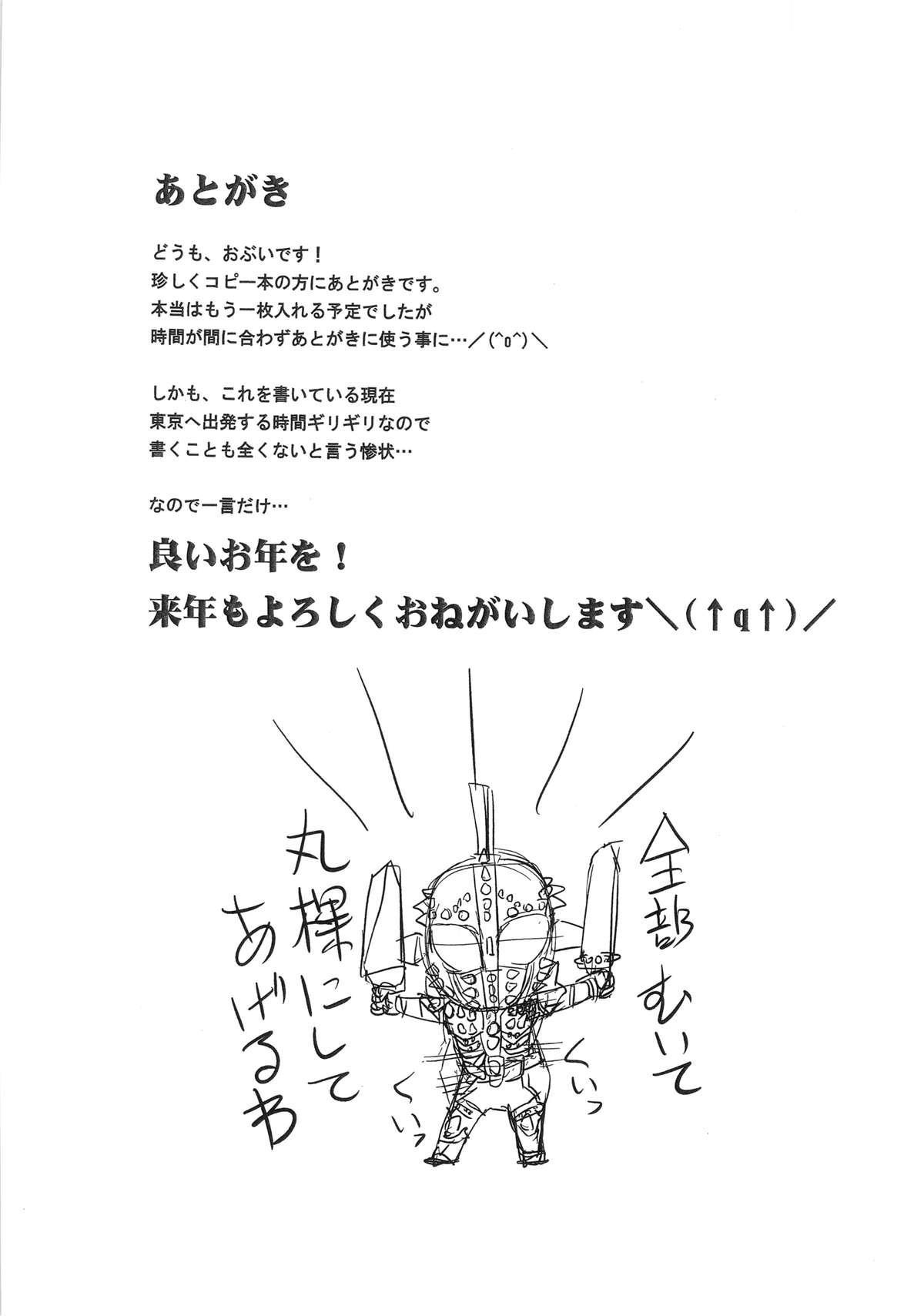 OVing no Fuyu no Omakebon 2013 6