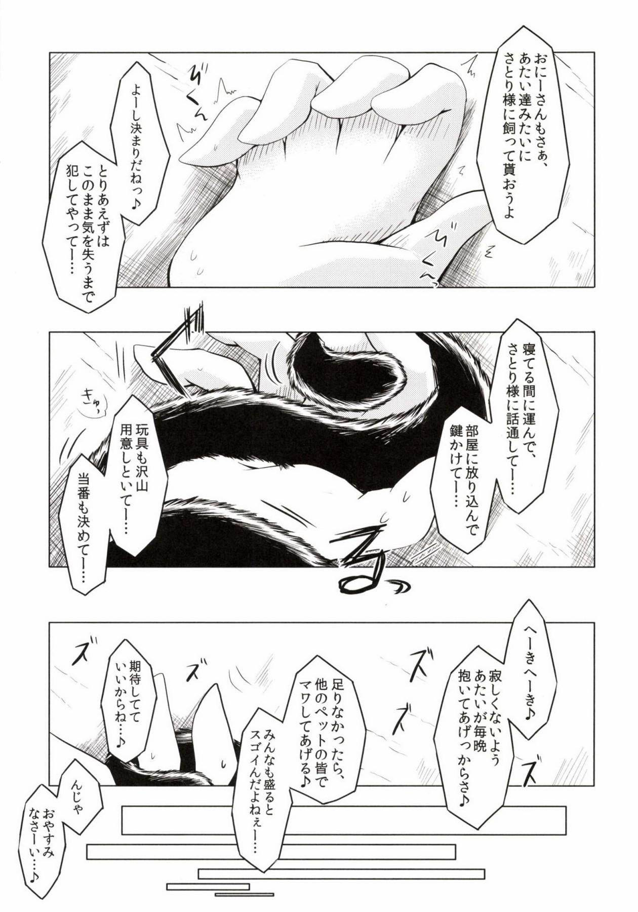 Kari no Ojikan Ni 20
