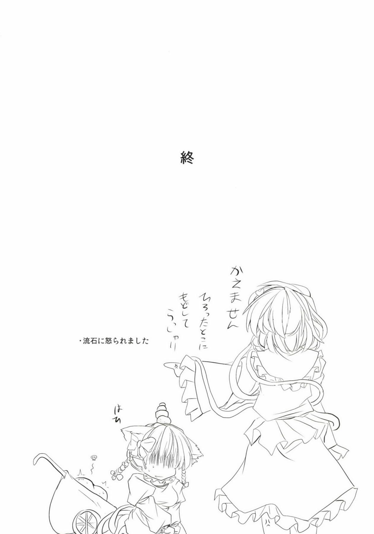 Kari no Ojikan Ni 21