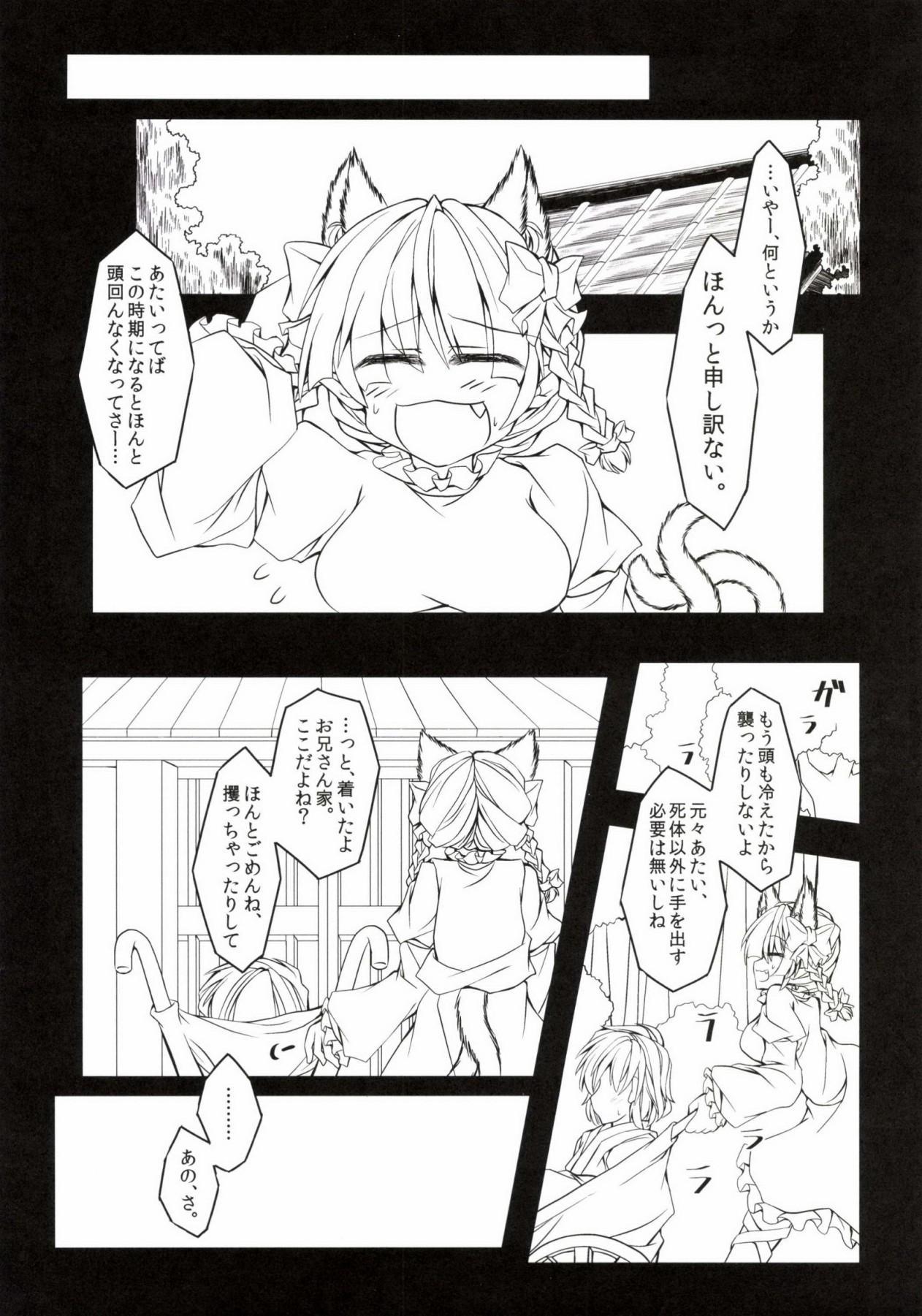 Kari no Ojikan Ni 23