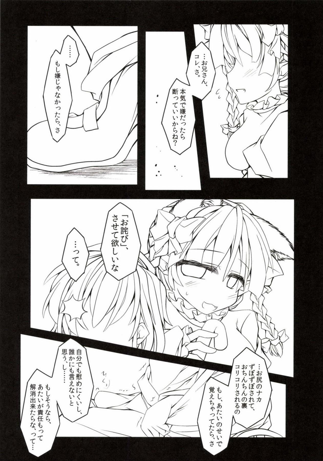 Kari no Ojikan Ni 24