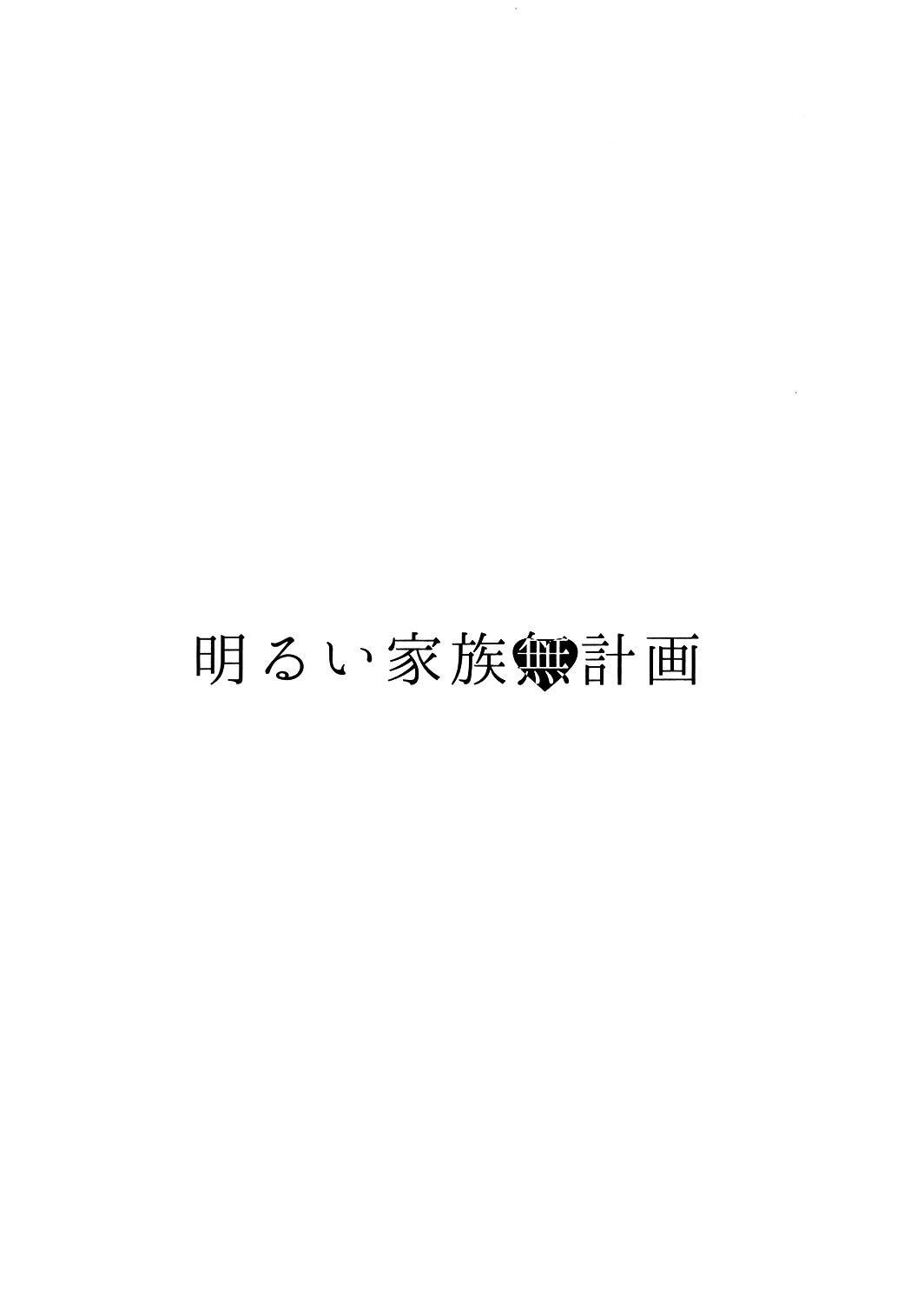 Akarui Kazoku Mukeikaku 2