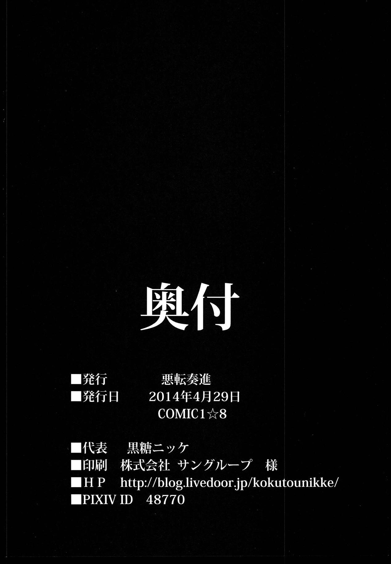 (COMIC1☆8) [Akuten Soushin (Kokutou Nikke)] Kan-musu Chakunin Akitsu-maru Nyuudo Choukyou (Kantai Collection -KanColle-) 33