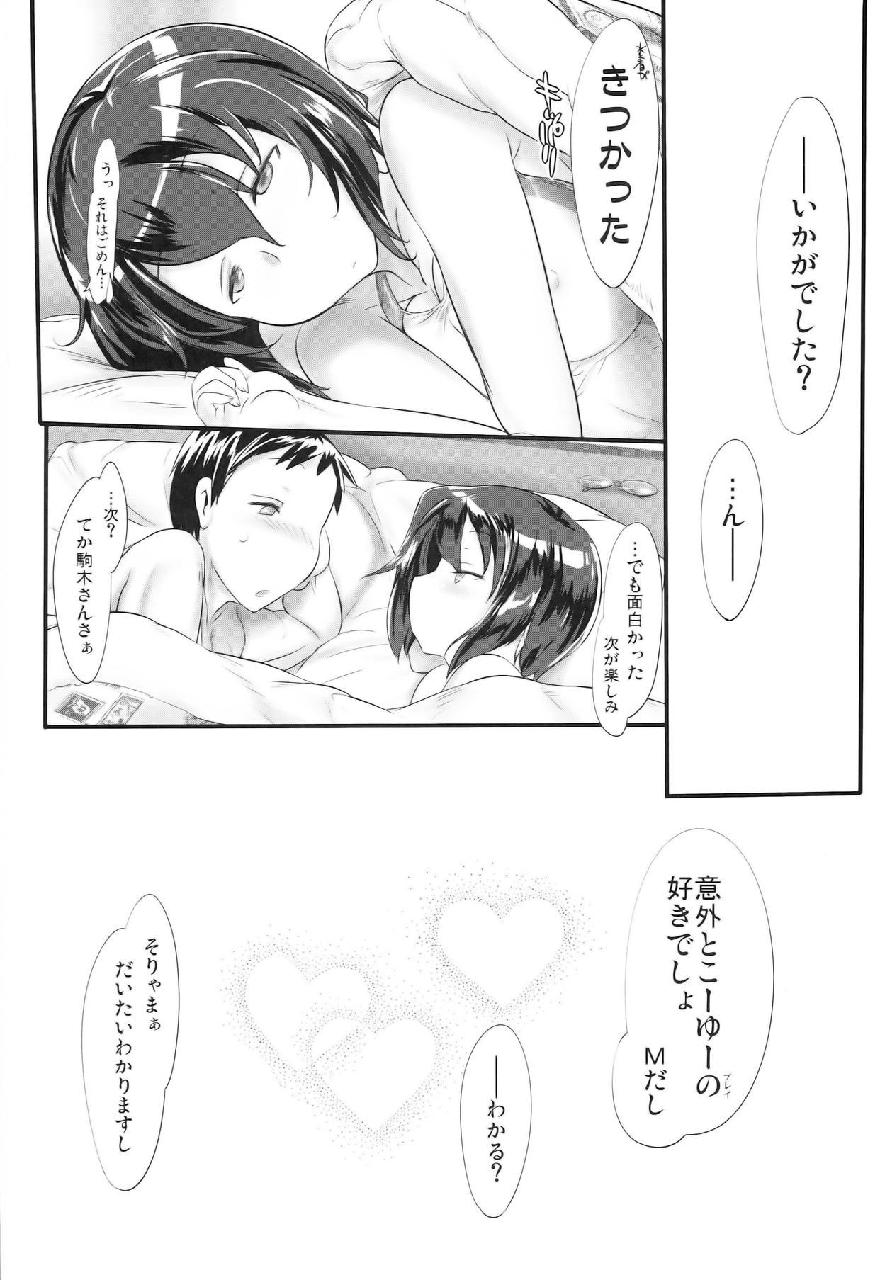 Daitai Wakarushi 23