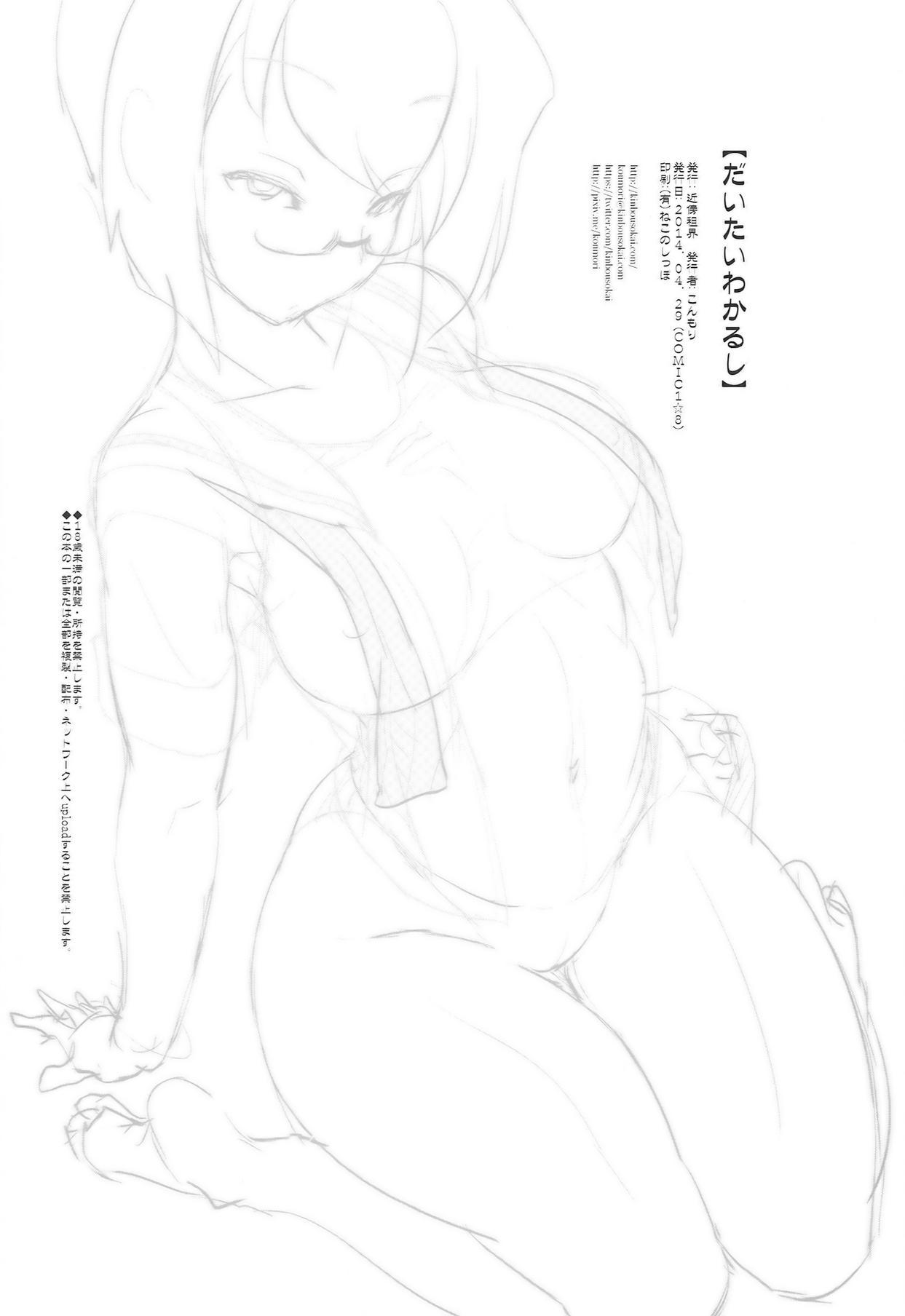 Daitai Wakarushi 25