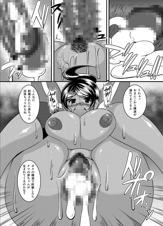 Oshioki Shoujo. Chou Koukou Kyuu no Swimmer Asahina Aoi Shokei Shikkou 21