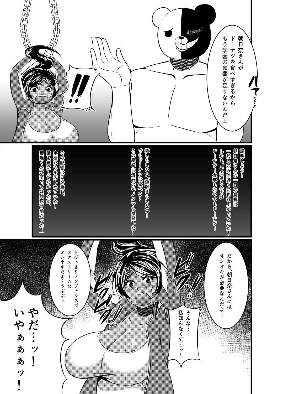 Oshioki Shoujo. Chou Koukou Kyuu no Swimmer Asahina Aoi Shokei Shikkou 6