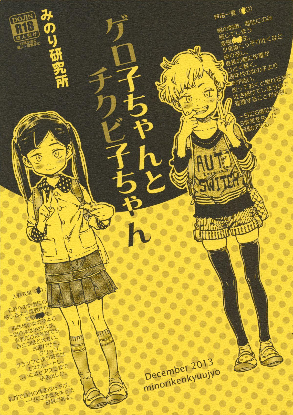 (C85) [Minori Kenkyuujo (Minori Kenshirou)] Geroko-chan to Chikubiko-chan 0