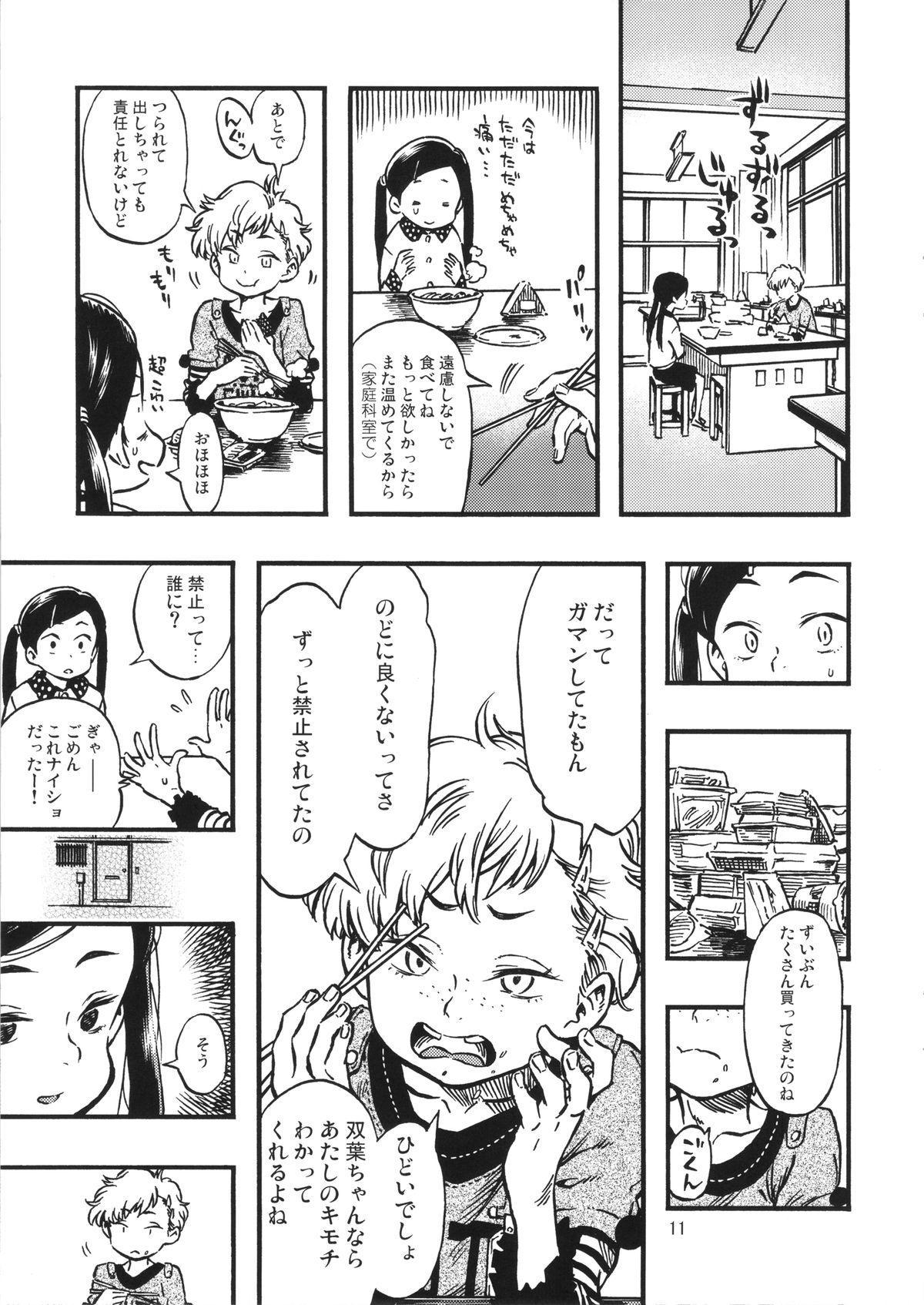 (C85) [Minori Kenkyuujo (Minori Kenshirou)] Geroko-chan to Chikubiko-chan 9