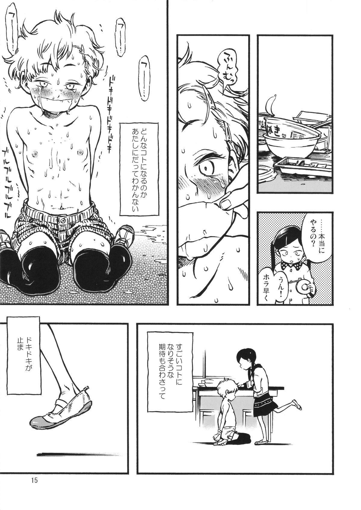 (C85) [Minori Kenkyuujo (Minori Kenshirou)] Geroko-chan to Chikubiko-chan 13