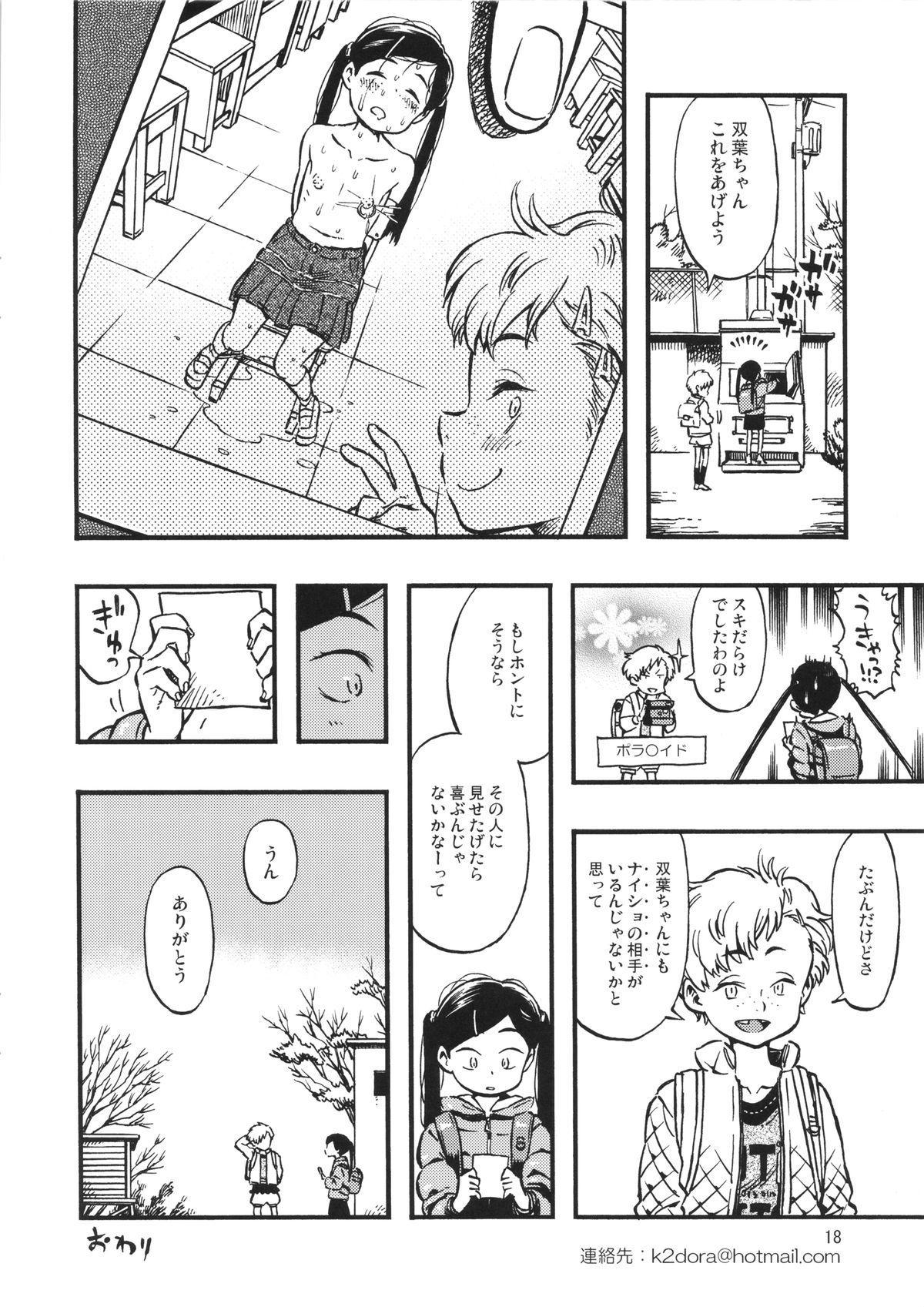 (C85) [Minori Kenkyuujo (Minori Kenshirou)] Geroko-chan to Chikubiko-chan 16