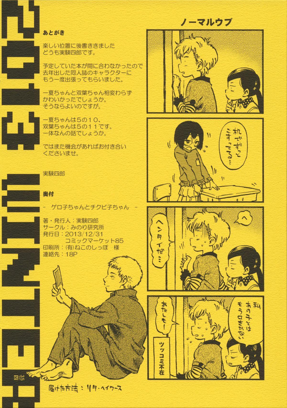 (C85) [Minori Kenkyuujo (Minori Kenshirou)] Geroko-chan to Chikubiko-chan 17