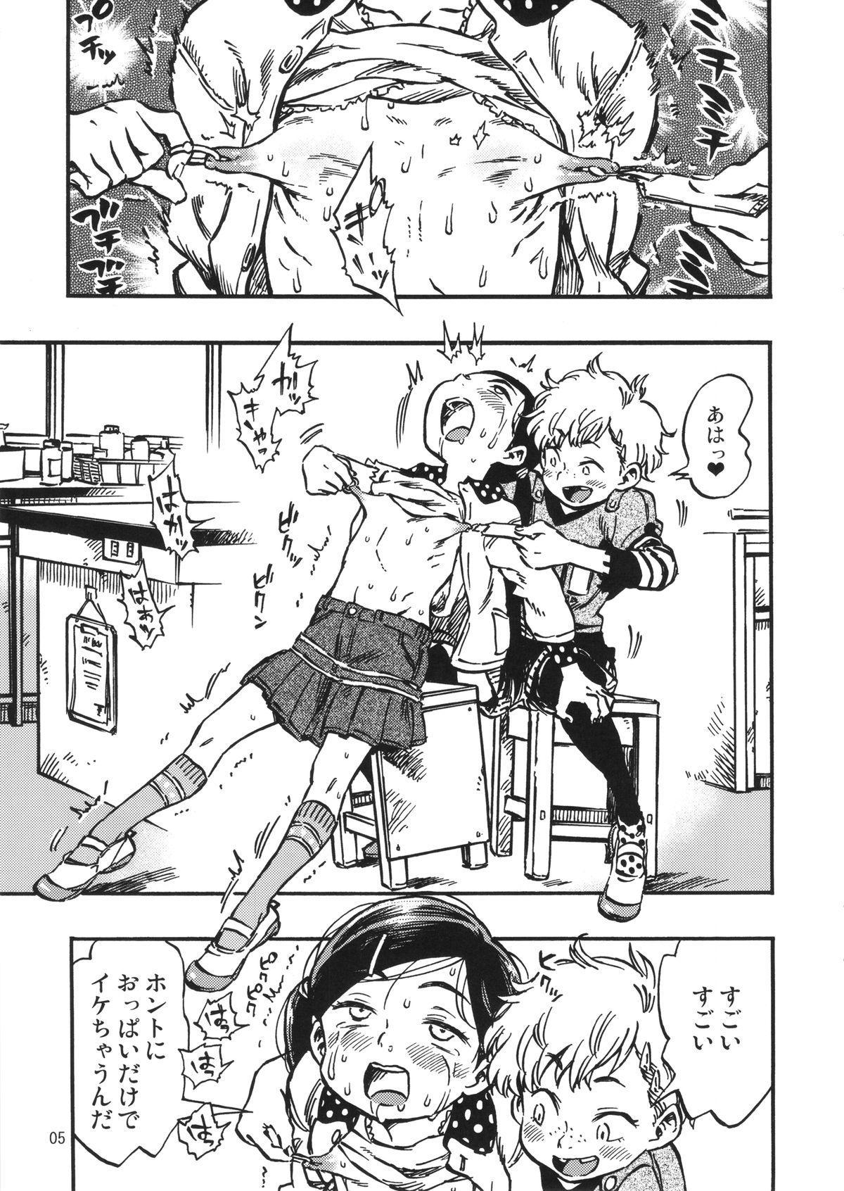 (C85) [Minori Kenkyuujo (Minori Kenshirou)] Geroko-chan to Chikubiko-chan 3