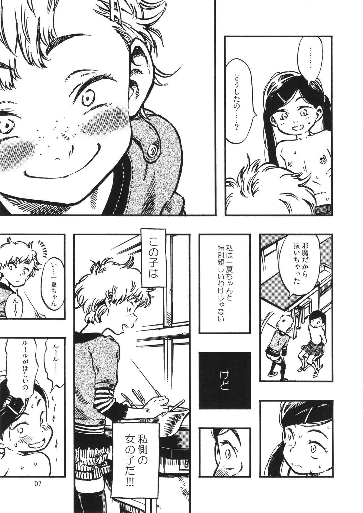 (C85) [Minori Kenkyuujo (Minori Kenshirou)] Geroko-chan to Chikubiko-chan 5