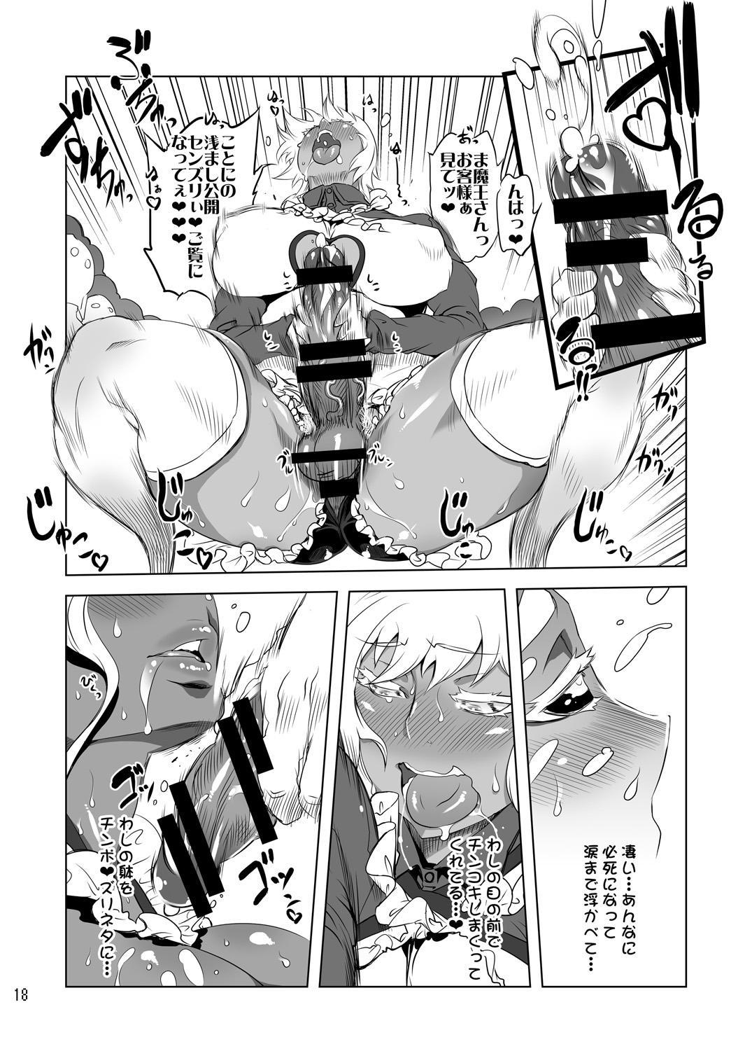 [Yuugengaisha Mach Spin (Drill Jill)] Kotoni-san To Mesumaou-chan Wo ○○ Shitai!! 15