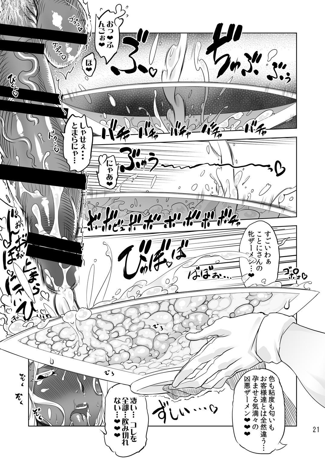 [Yuugengaisha Mach Spin (Drill Jill)] Kotoni-san To Mesumaou-chan Wo ○○ Shitai!! 18