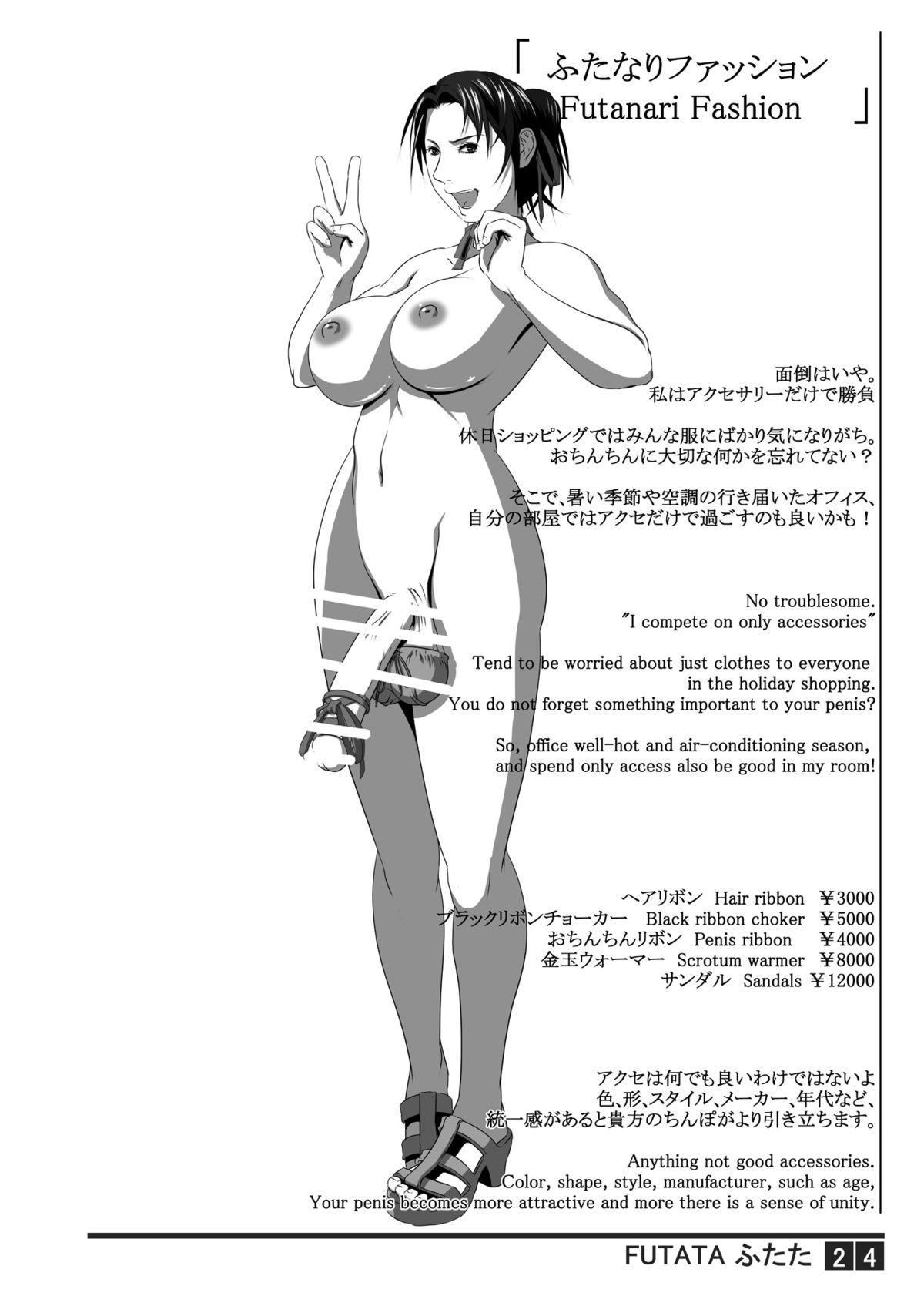 Futata 2gou 23