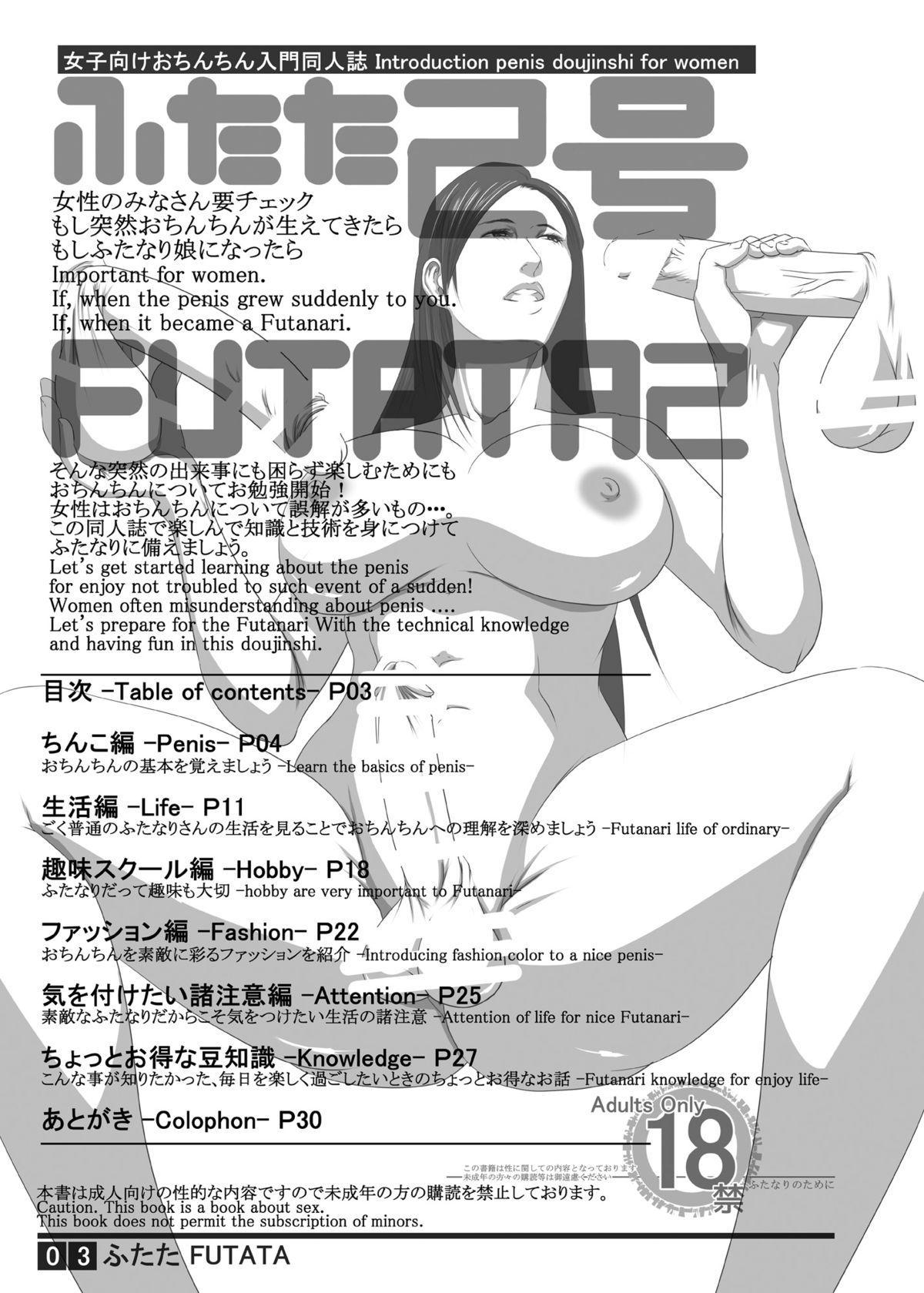 Futata 2gou 2