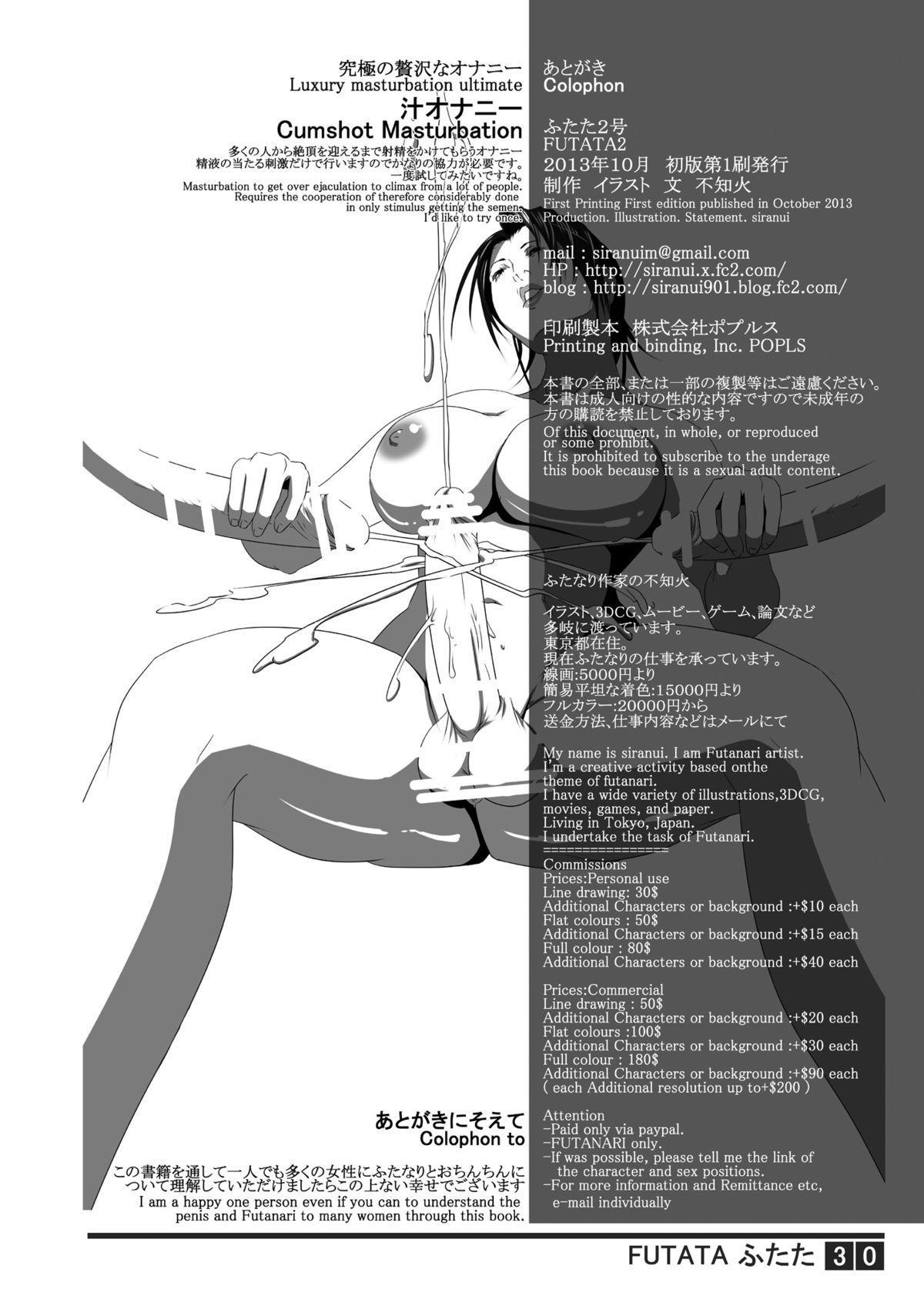 Futata 2gou 29