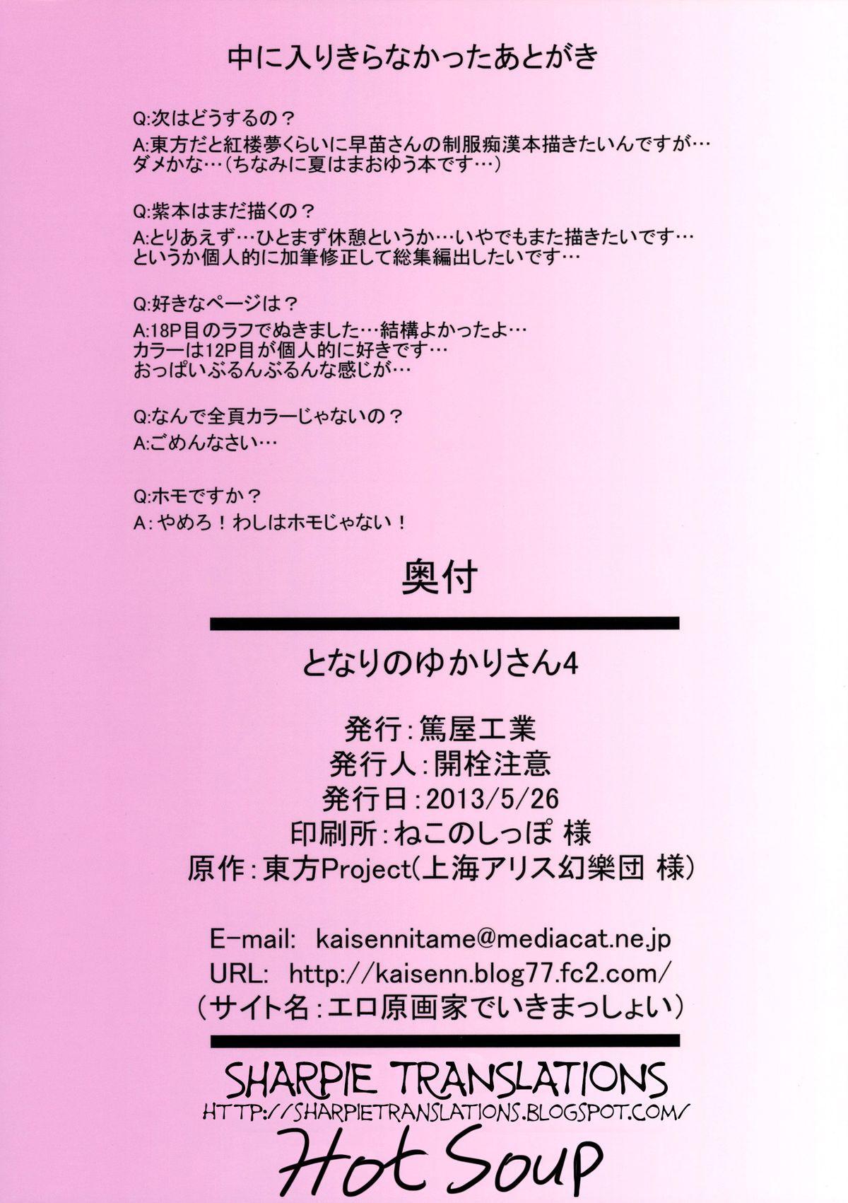 (Reitaisai 10) [Atsuya Kougyou (Kaisen Chuui)] Tonari no Yukari-san 4   My Neighbor Yukari-san 4 (Touhou Project) [English] {Sharpie Translations} 17