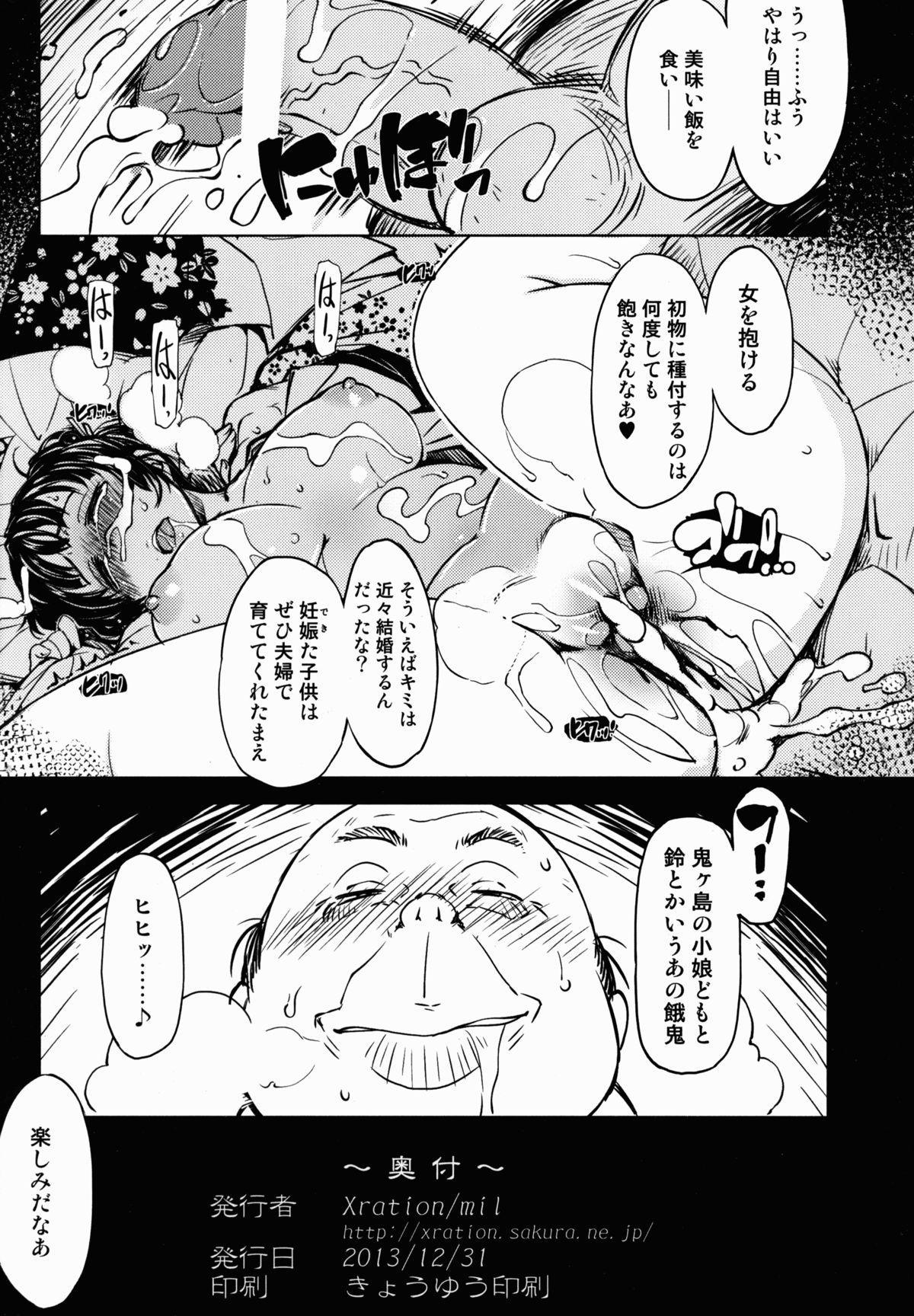 Sanjou! Onigashima 33
