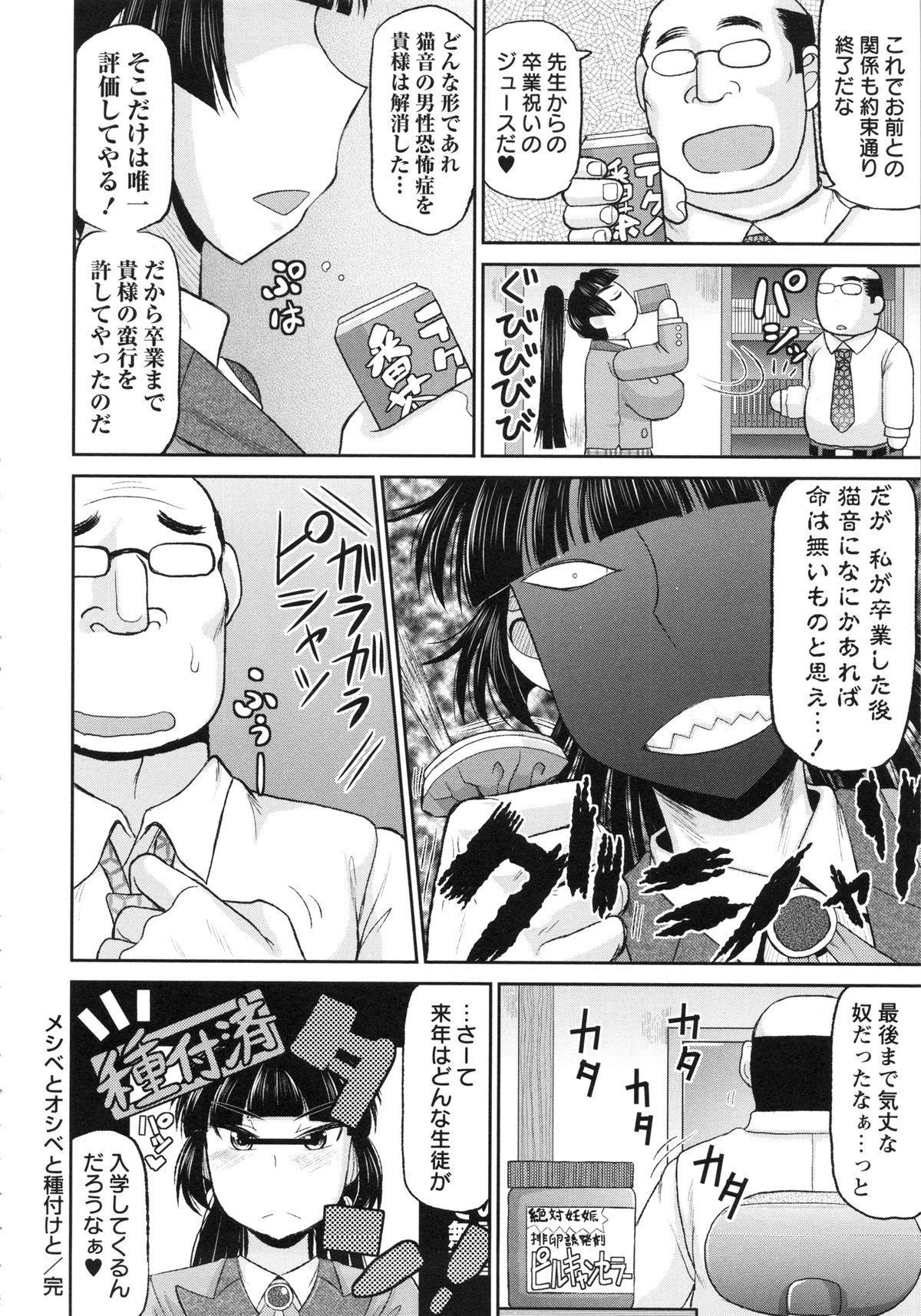 Haramase!! Seishun 101