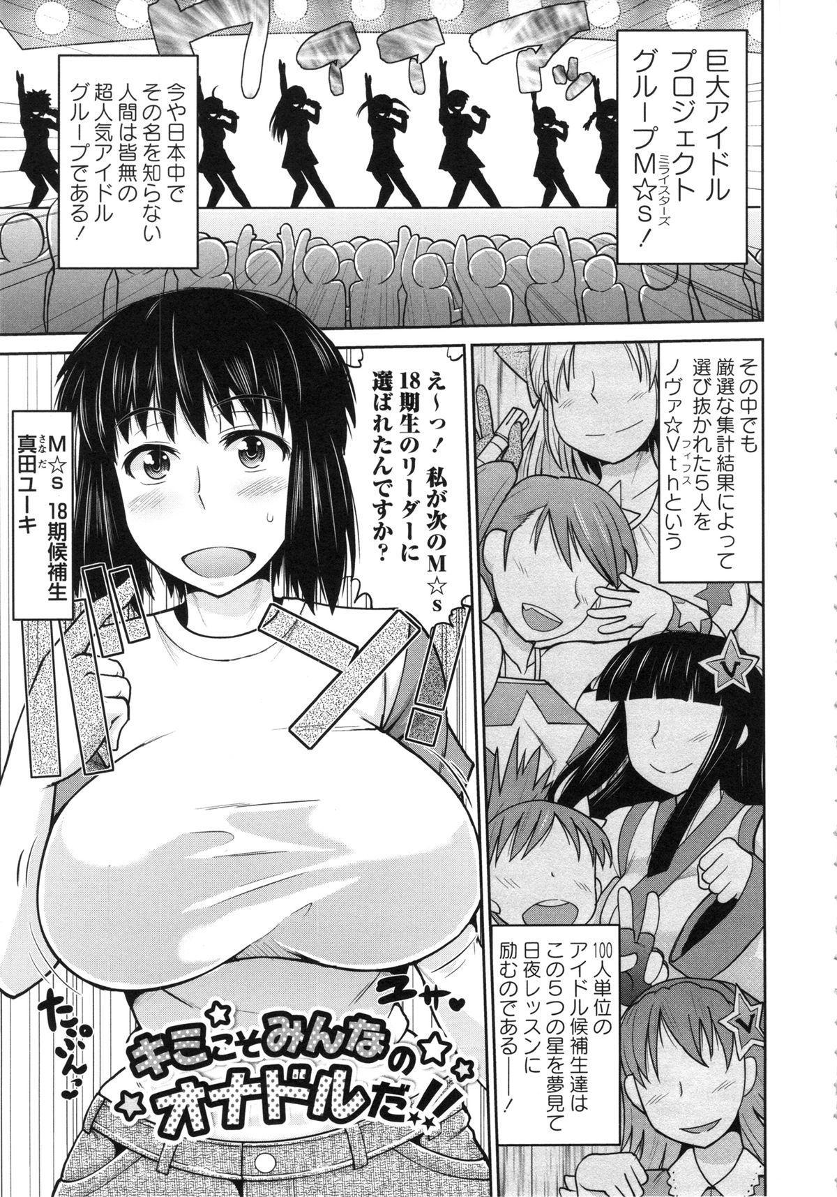 Haramase!! Seishun 102
