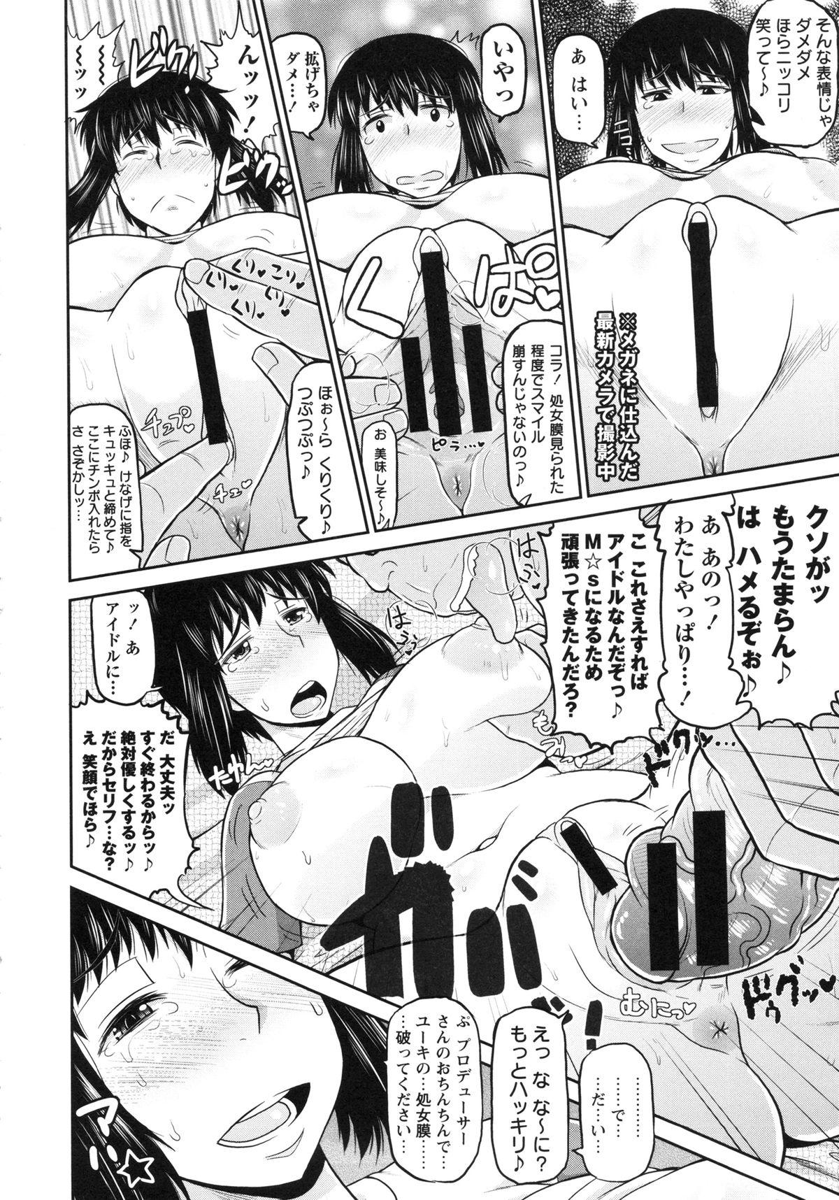 Haramase!! Seishun 107