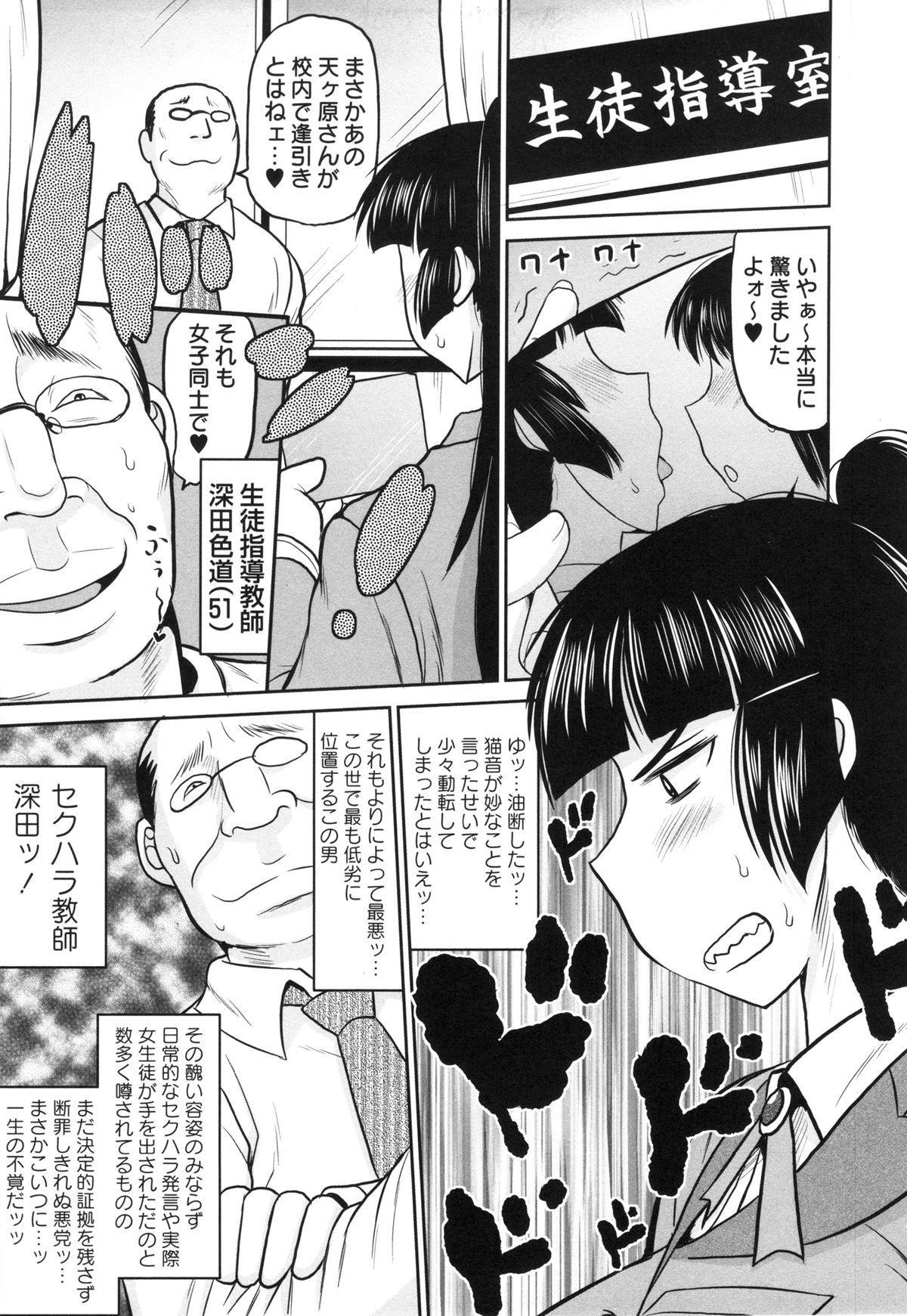Haramase!! Seishun 12