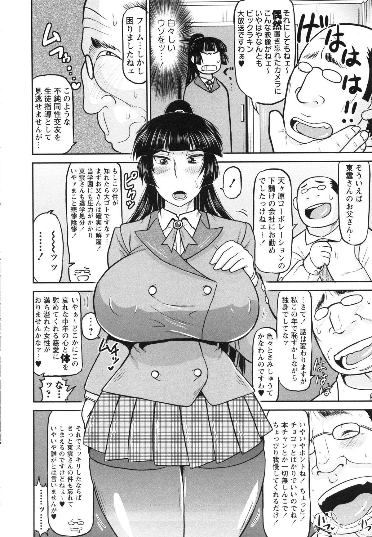 Haramase!! Seishun 13