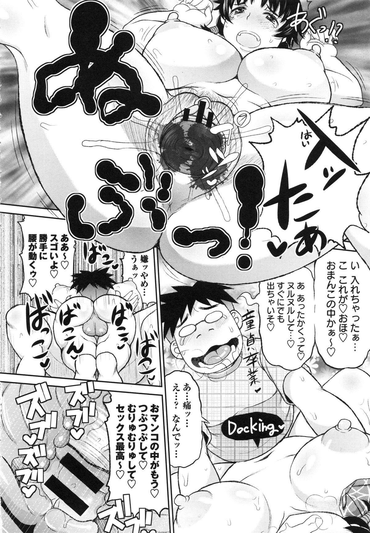 Haramase!! Seishun 155