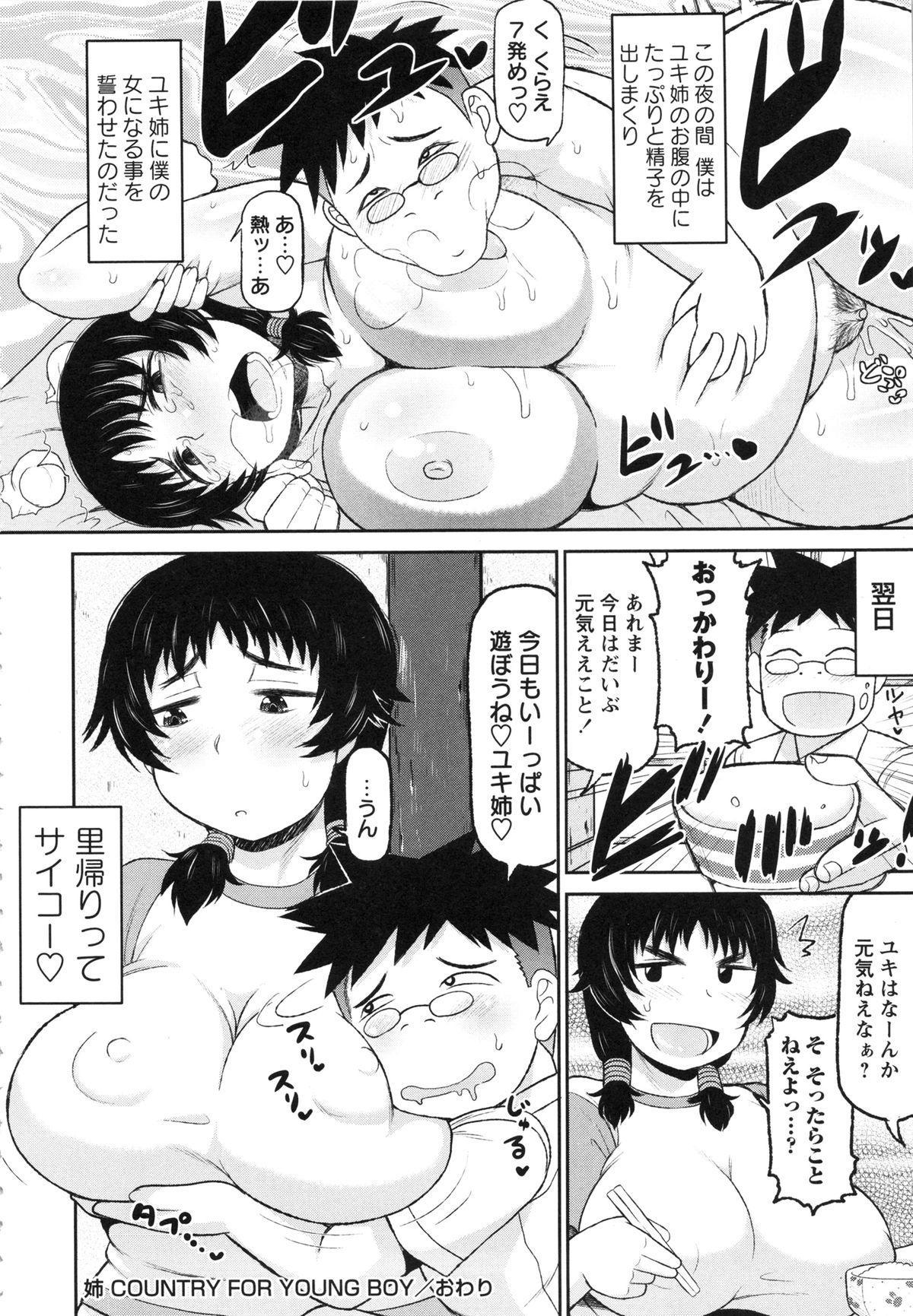 Haramase!! Seishun 159