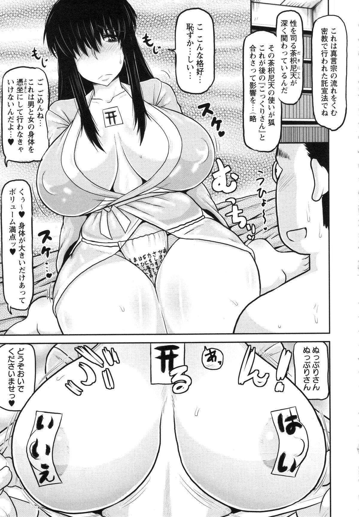 Haramase!! Seishun 164