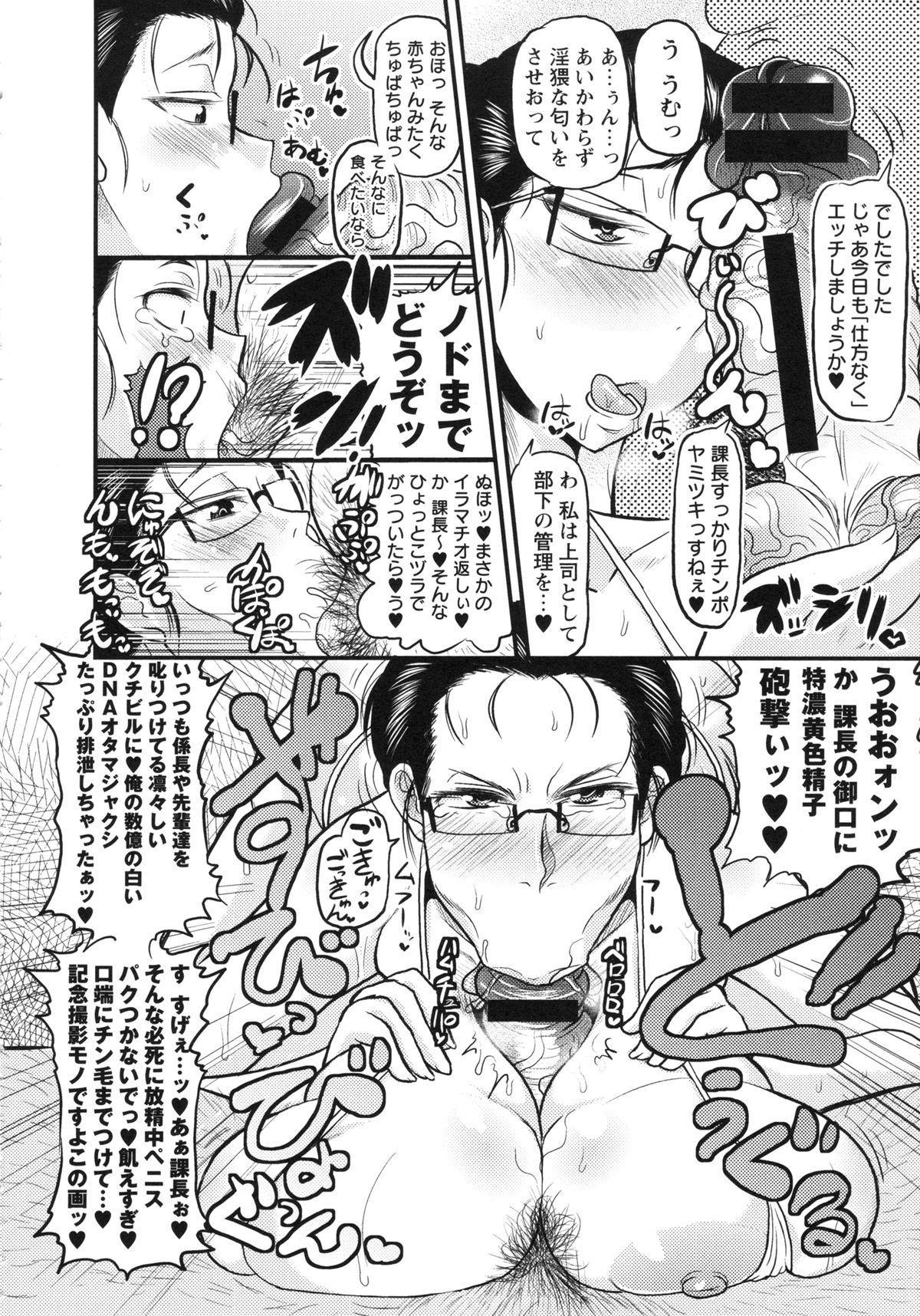 Haramase!! Seishun 177