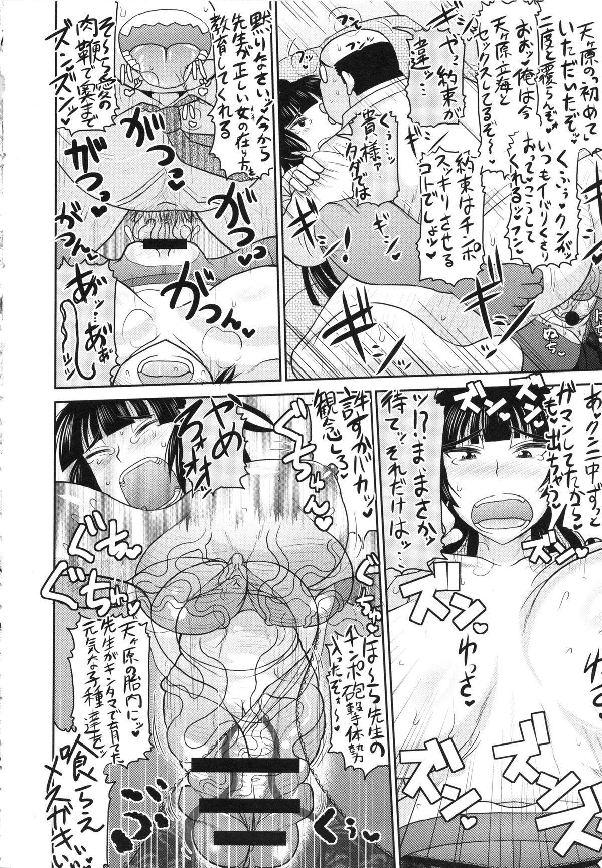 Haramase!! Seishun 31