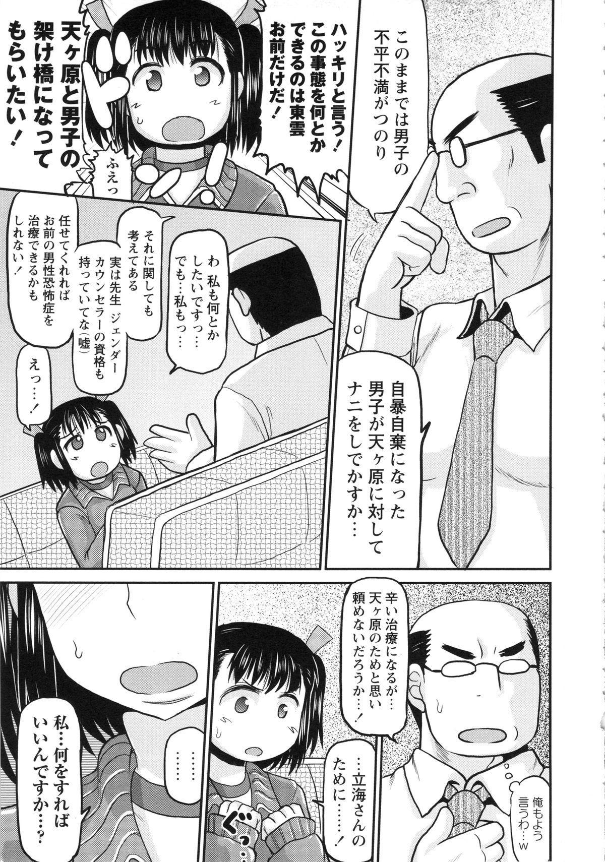 Haramase!! Seishun 42