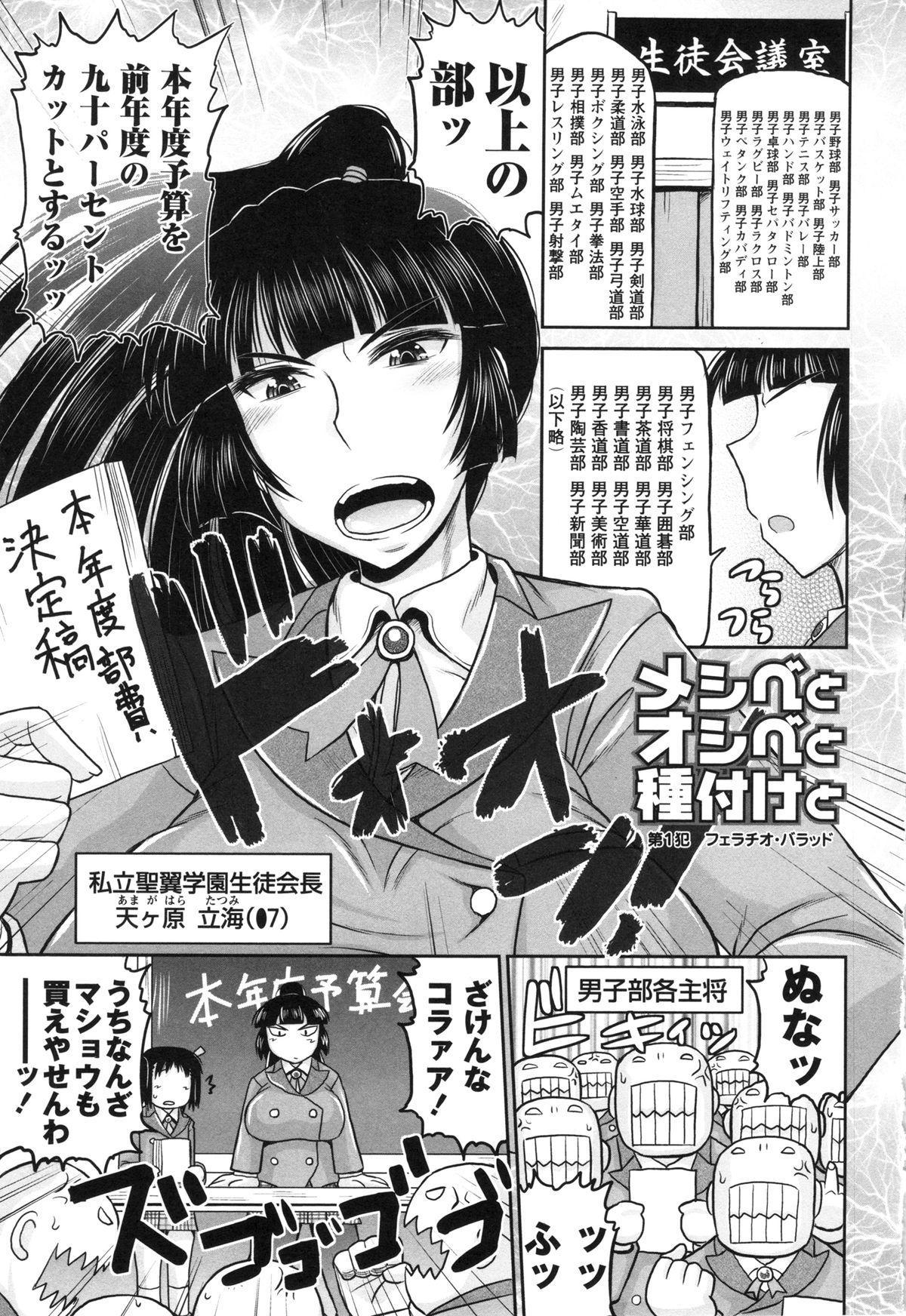 Haramase!! Seishun 8