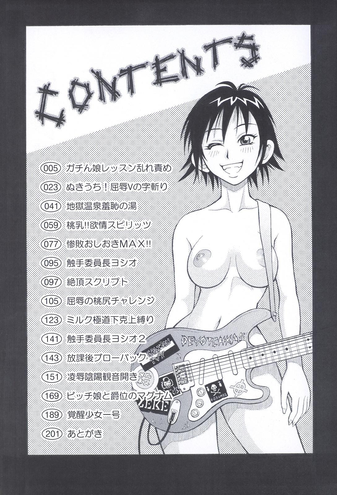 Geki!! Monzetsu Operation Plus 5