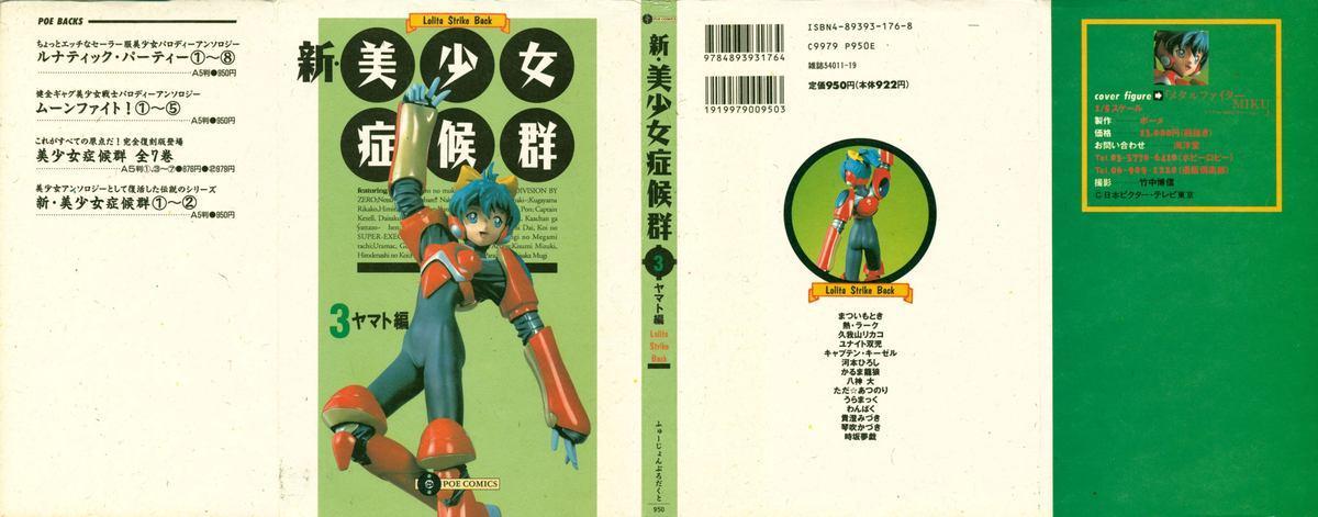 Shin Bishoujo Shoukougun 3 Yamato hen 0