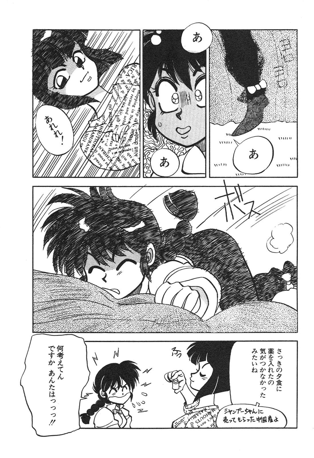 Shin Bishoujo Shoukougun 3 Yamato hen 99
