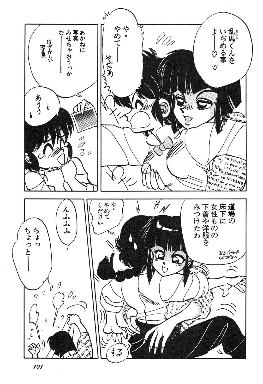 Shin Bishoujo Shoukougun 3 Yamato hen 101