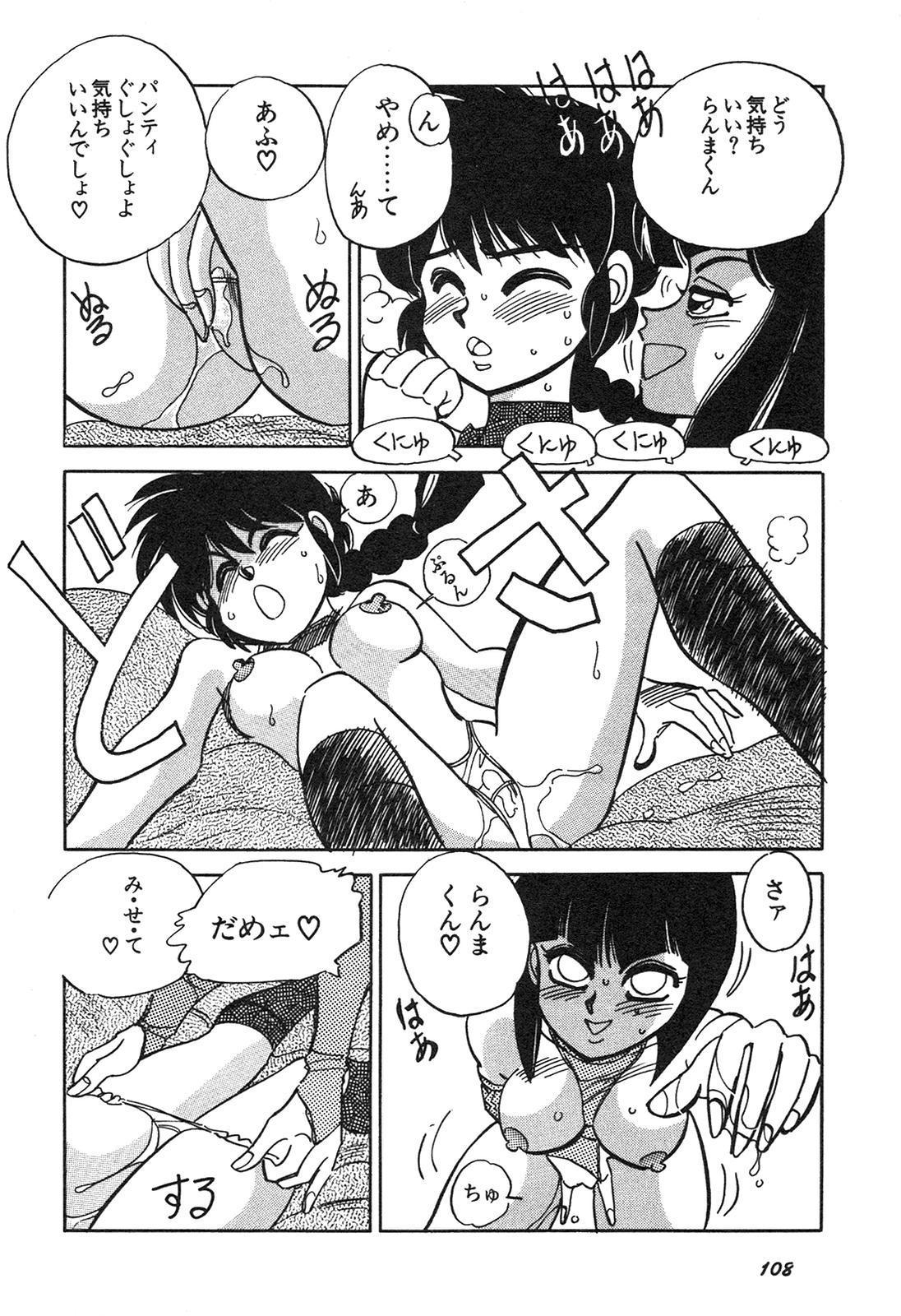 Shin Bishoujo Shoukougun 3 Yamato hen 108