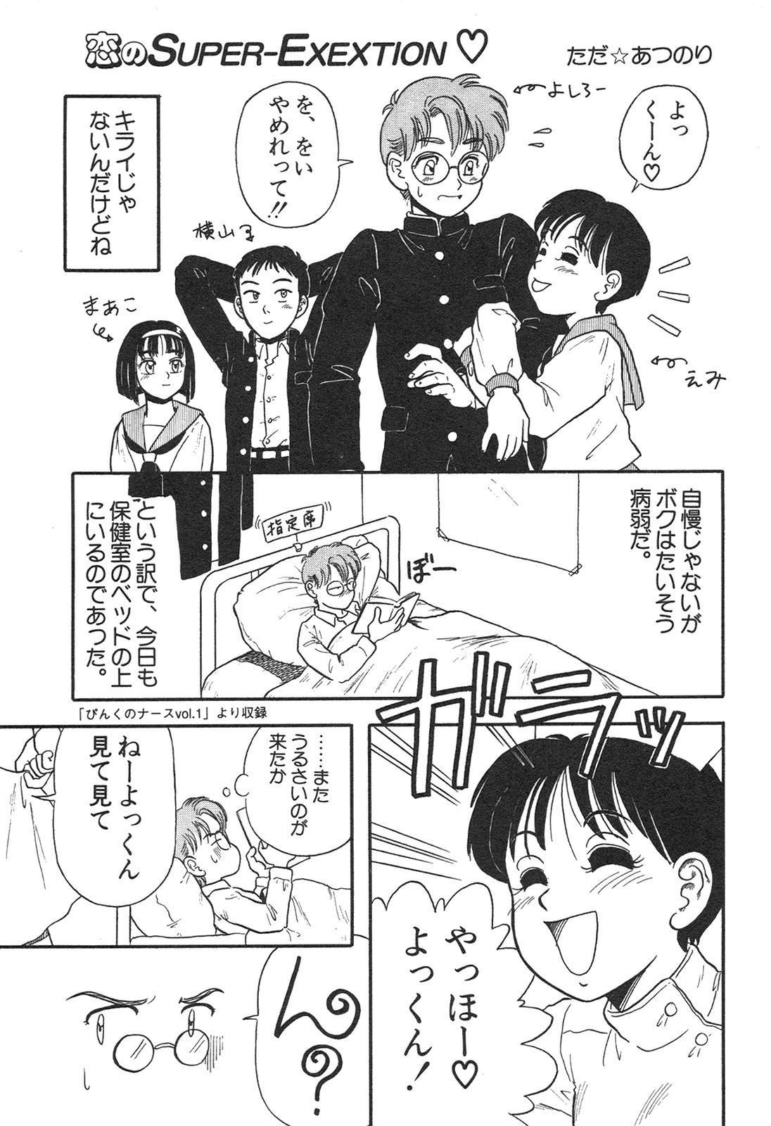 Shin Bishoujo Shoukougun 3 Yamato hen 119