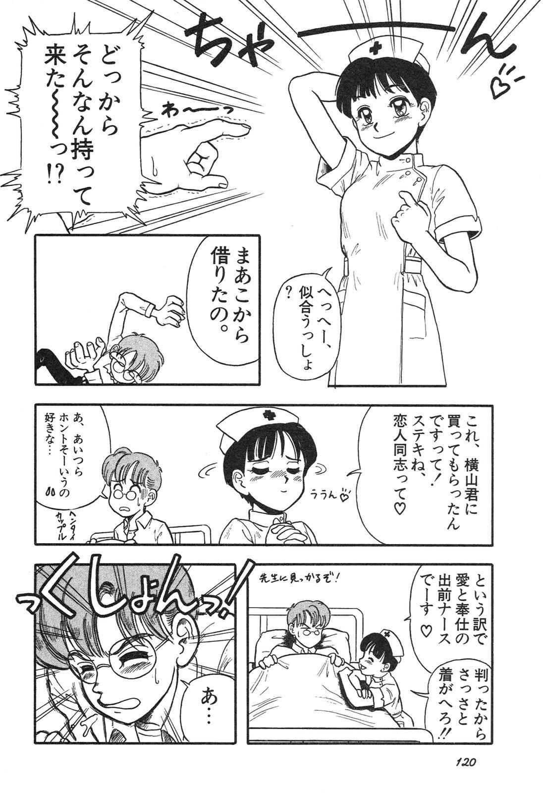Shin Bishoujo Shoukougun 3 Yamato hen 120