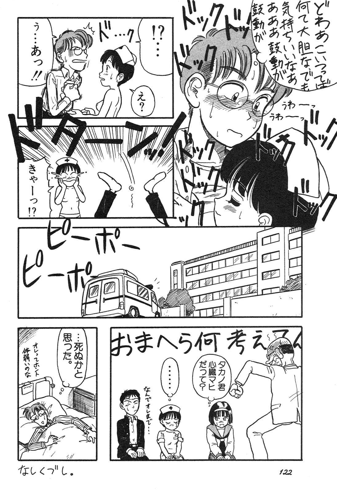 Shin Bishoujo Shoukougun 3 Yamato hen 122