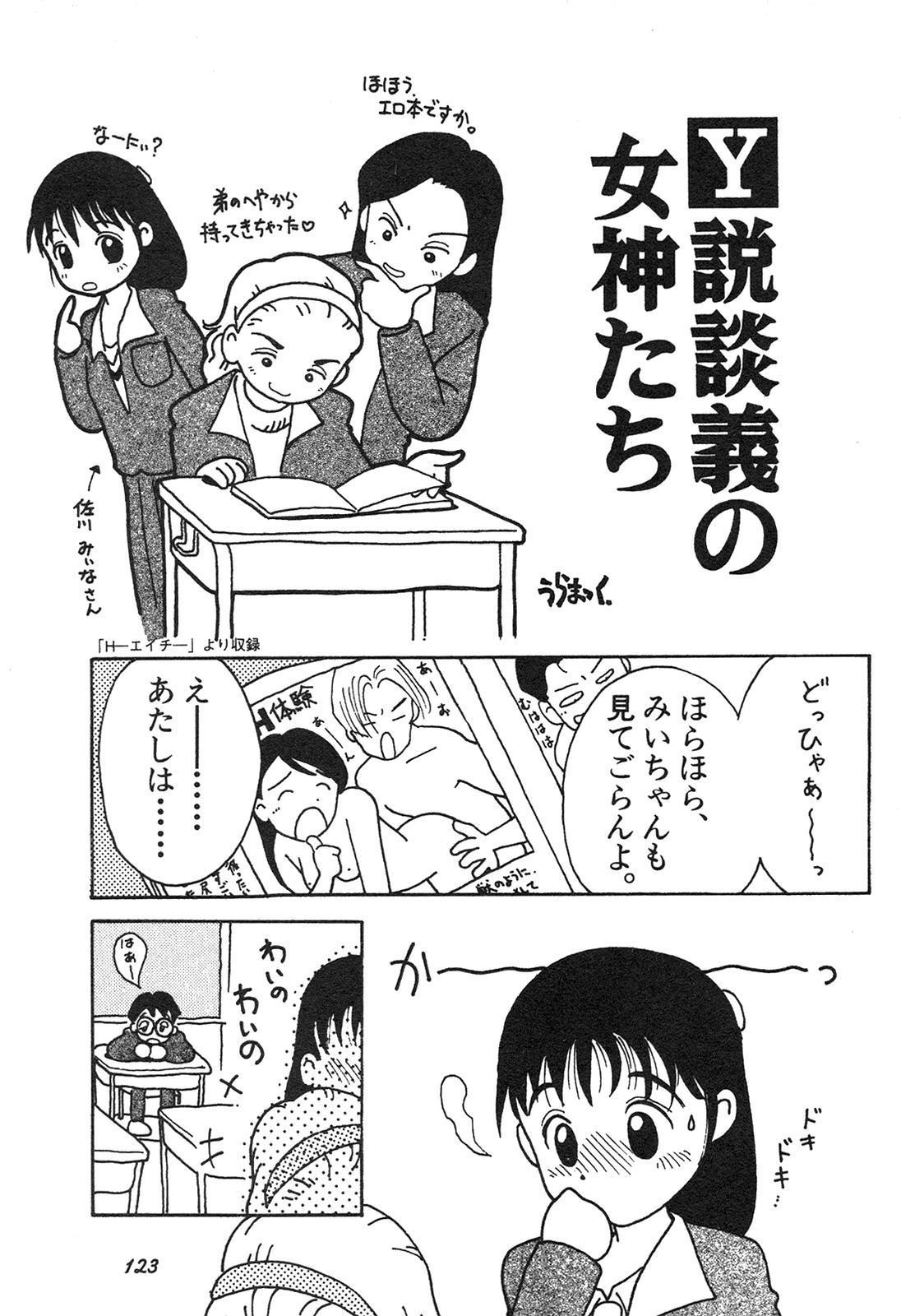 Shin Bishoujo Shoukougun 3 Yamato hen 123