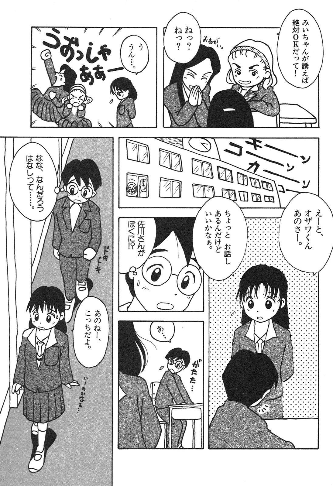 Shin Bishoujo Shoukougun 3 Yamato hen 125